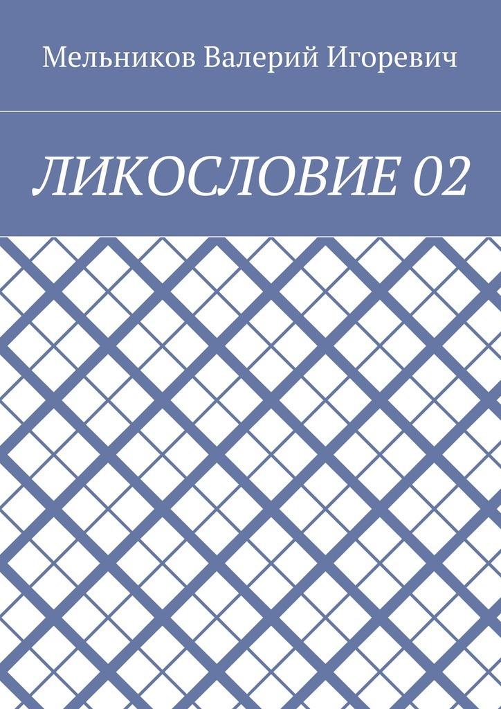 ЛИКОСЛОВИЕ02