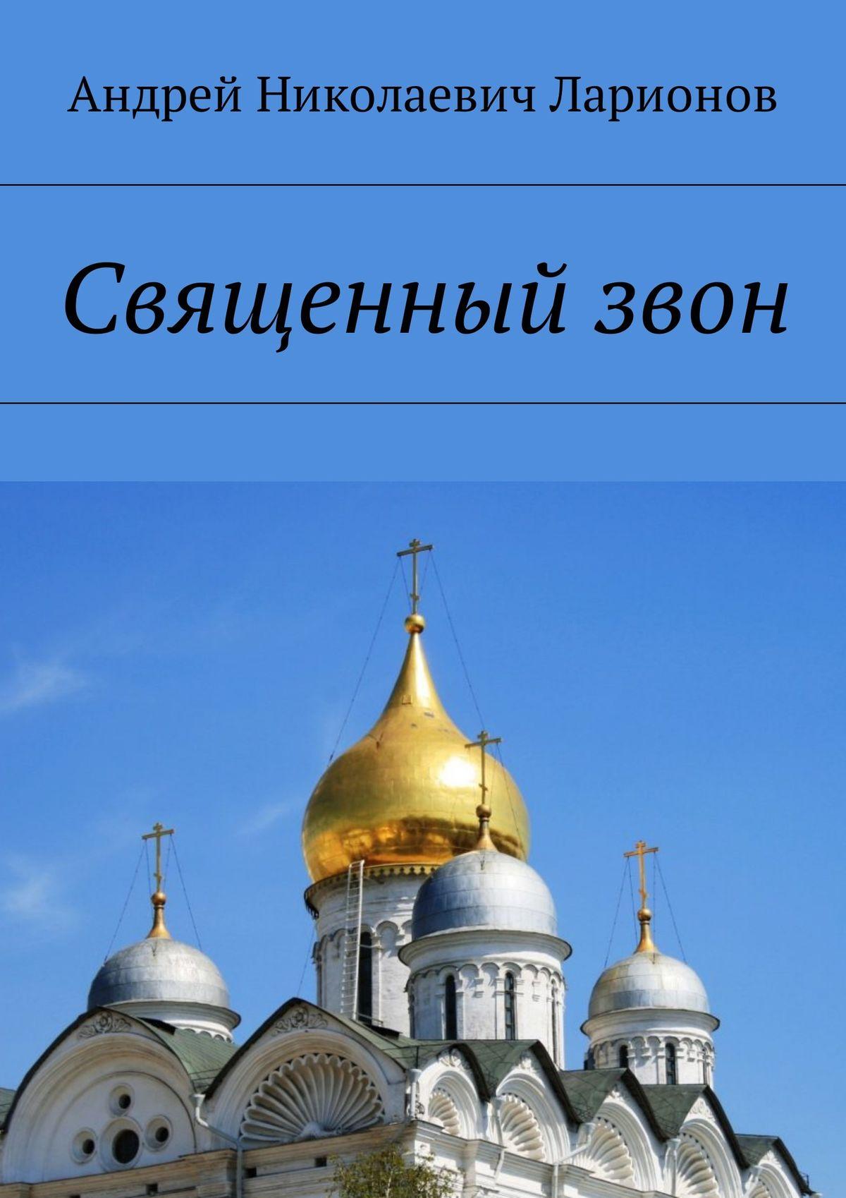 Андрей Николаевич Ларионов Священныйзвон цена