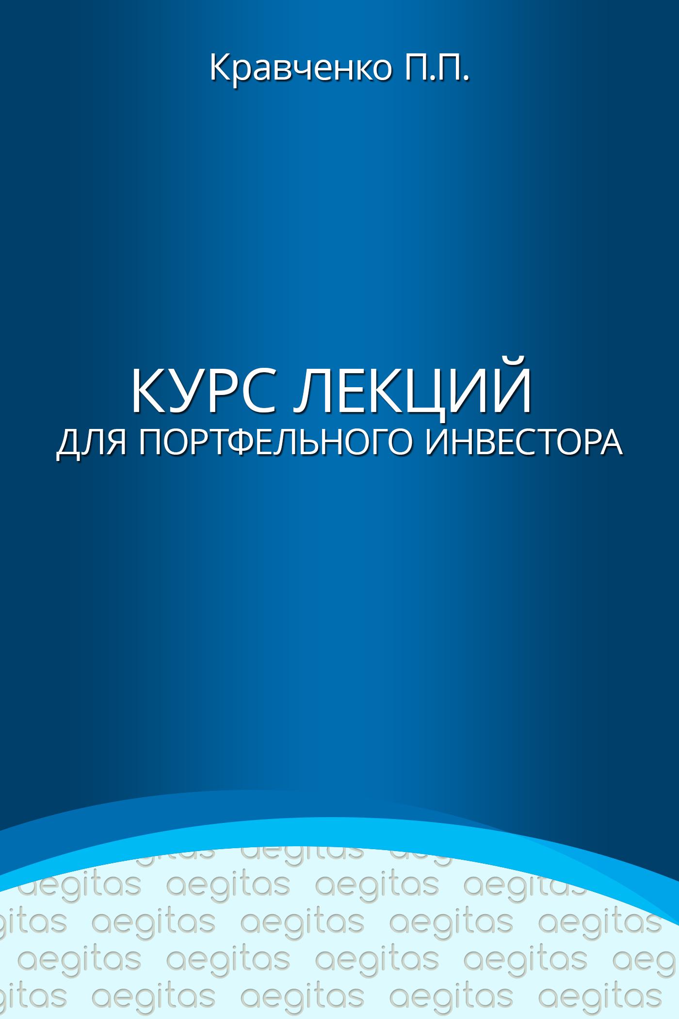 Обложка книги Курс лекций для портфельного инвестора