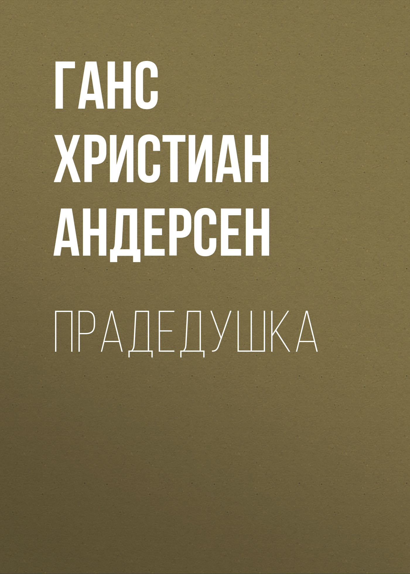 pradedushka