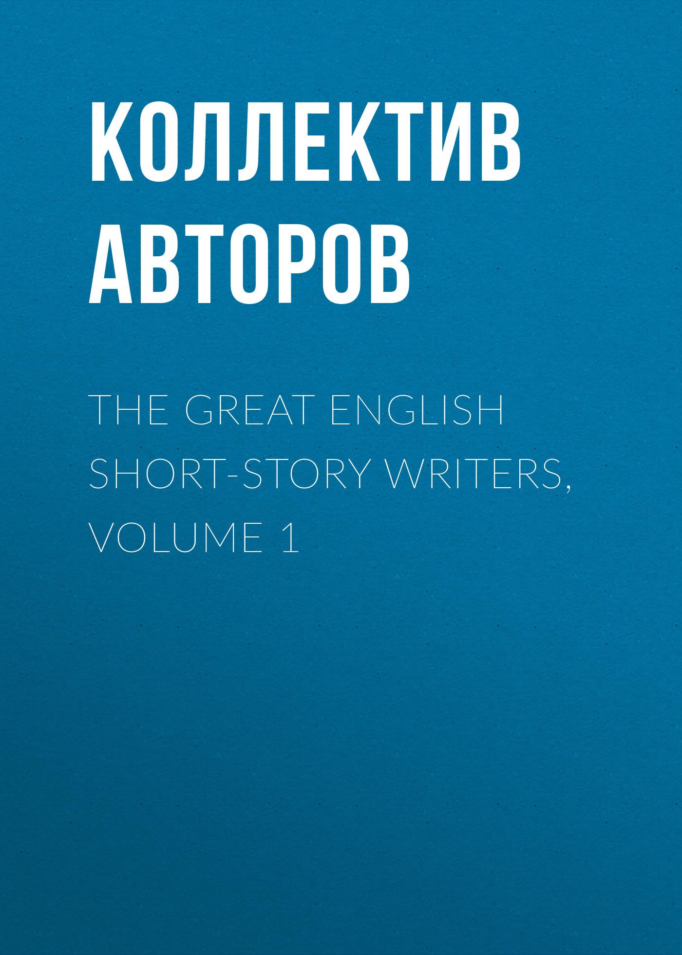 Коллектив авторов The Great English Short-Story Writers, Volume 1 пальто alix story alix story mp002xw13vuo