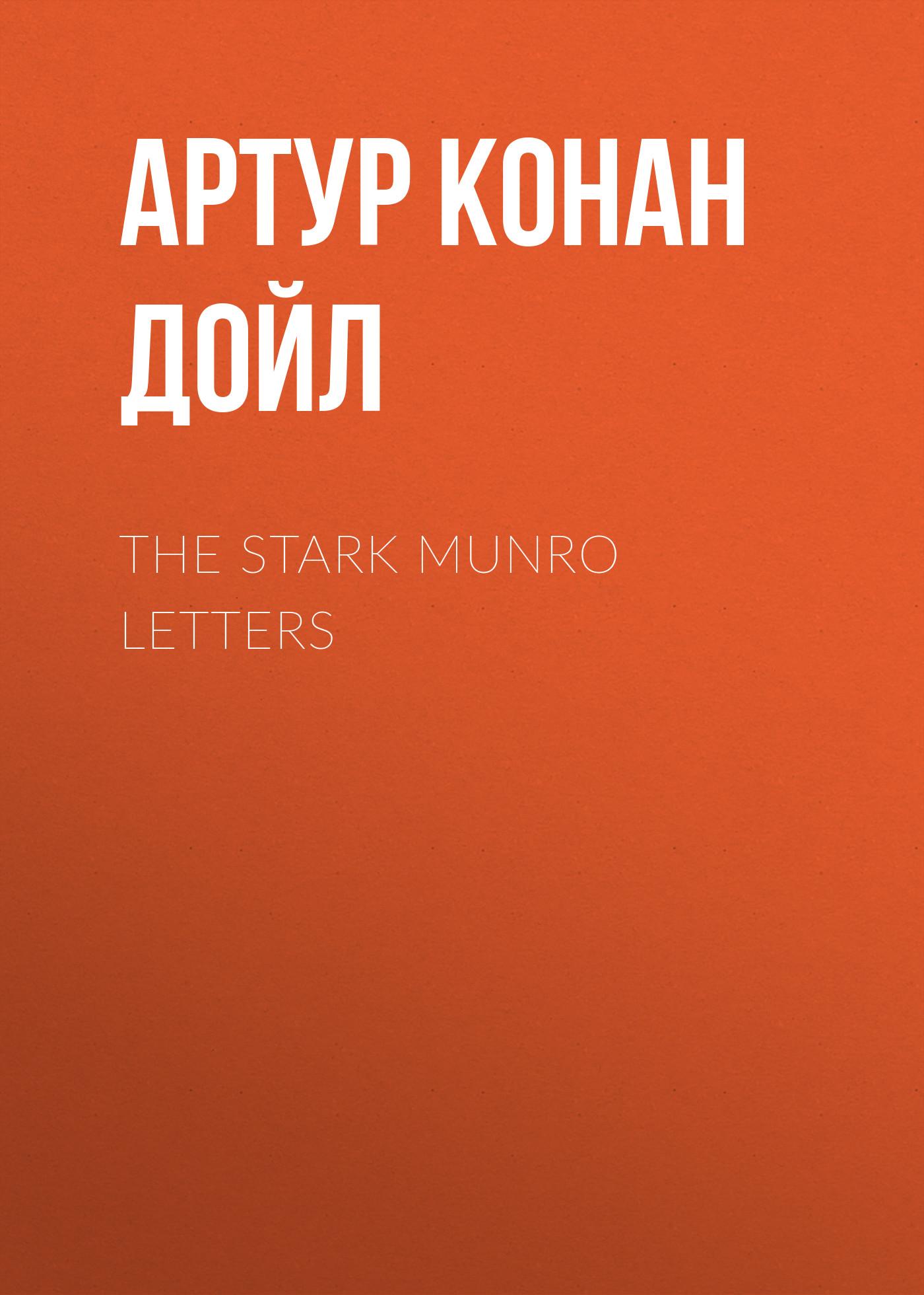 Артур Конан Дойл The Stark Munro Letters doyle a the stark munro letters
