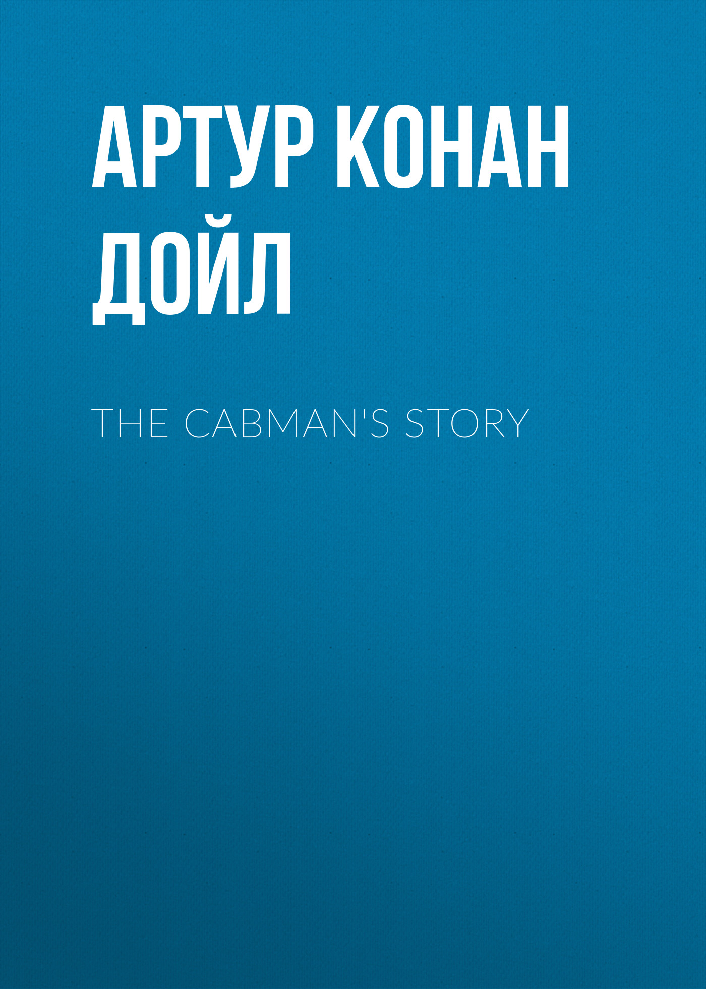 Артур Конан Дойл The Cabman's Story артур конан дойл pies baskerville ów hound of the baskerville