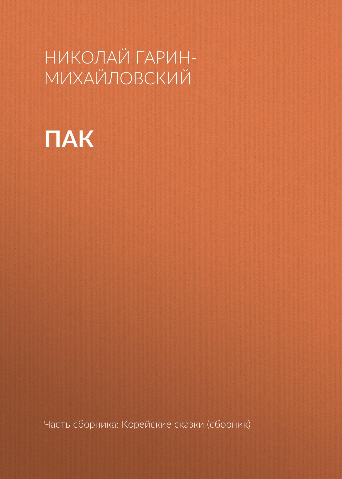 Николай Гарин-Михайловский Пак