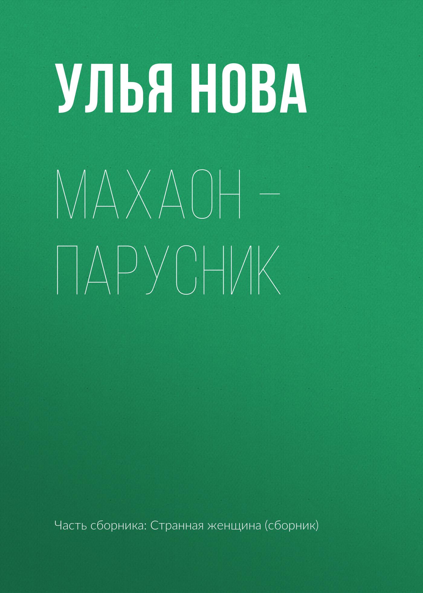 Улья Нова Махаон – парусник