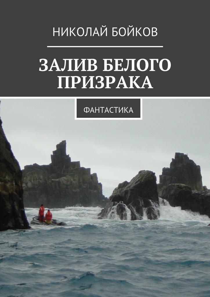 Николай Бойков Залив белого призрака. Фантастика