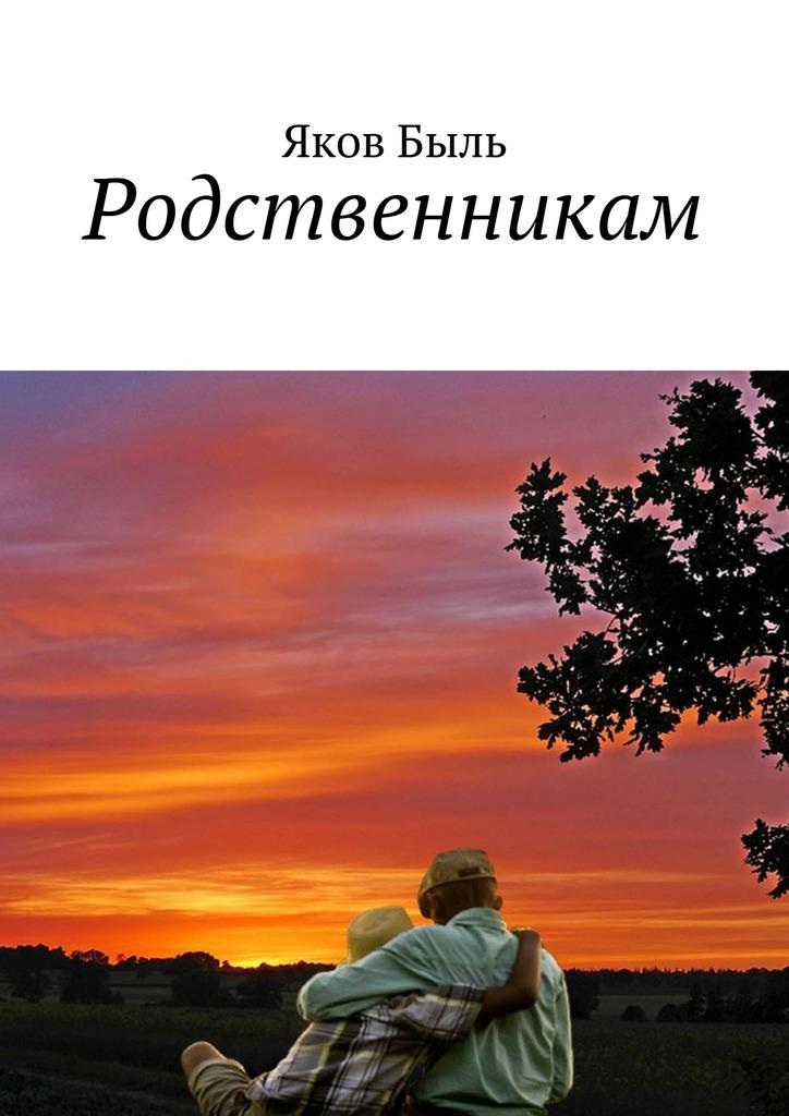 Яков Быль Родственникам цена 2017