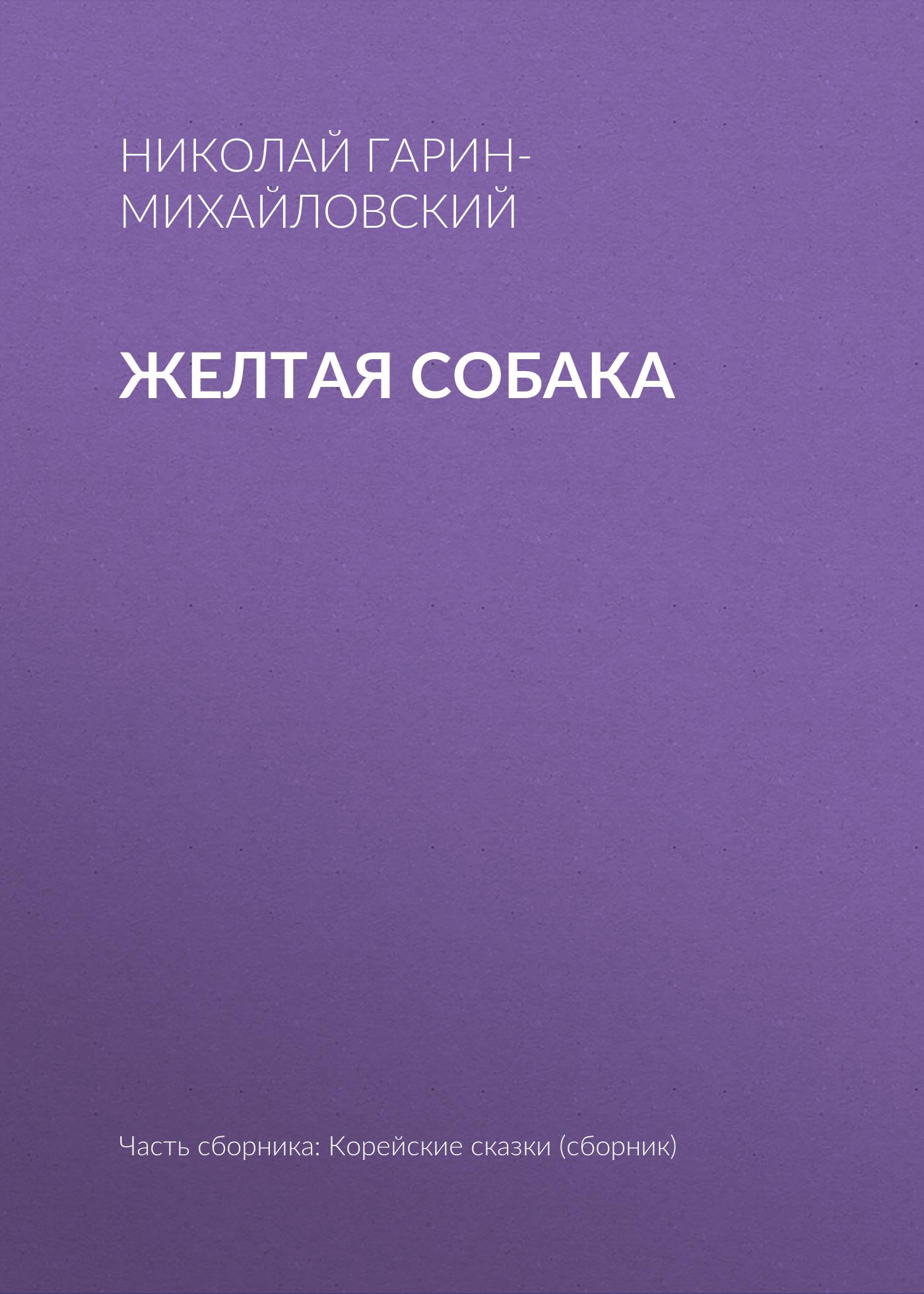Николай Гарин-Михайловский Желтая собака николай башилов экзамен на зрелость