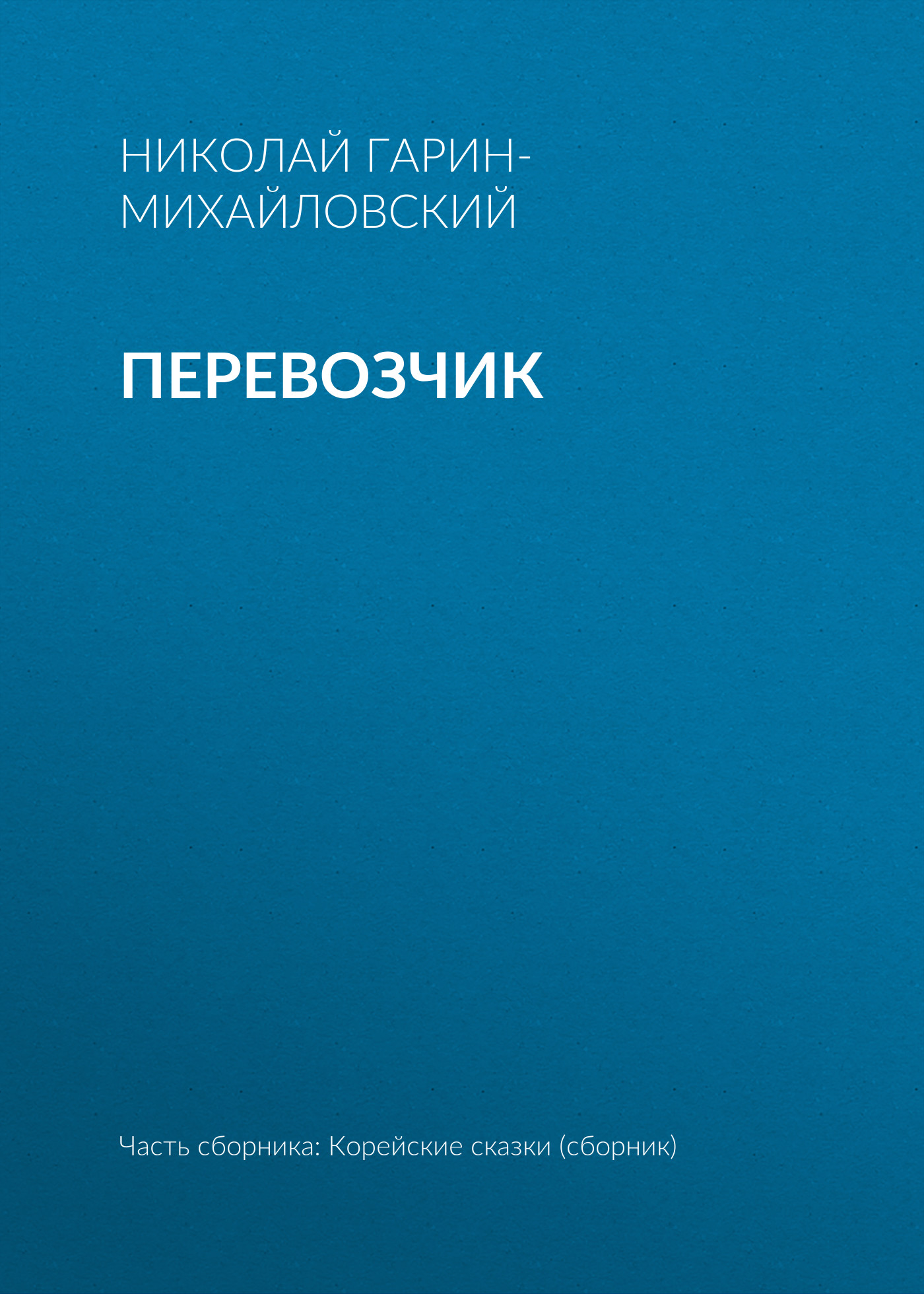 Николай Гарин-Михайловский Перевозчик цена