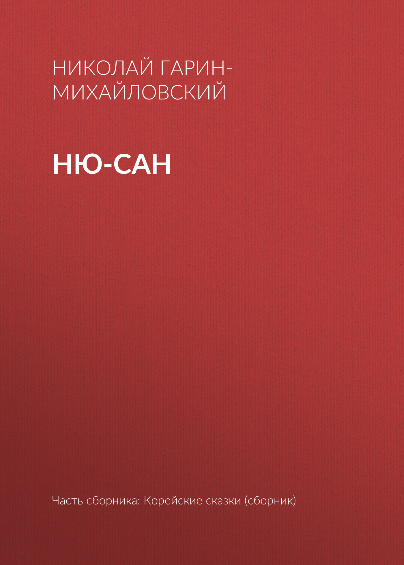 Николай Гарин-Михайловский Ню-сан николай гарин михайловский памяти чехова