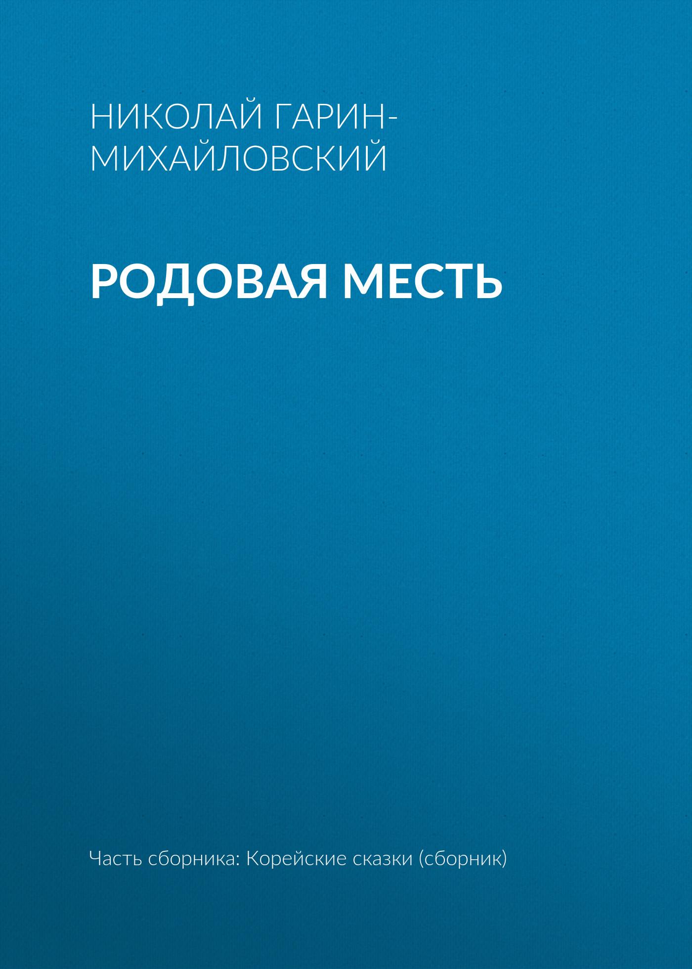 Николай Гарин-Михайловский Родовая месть