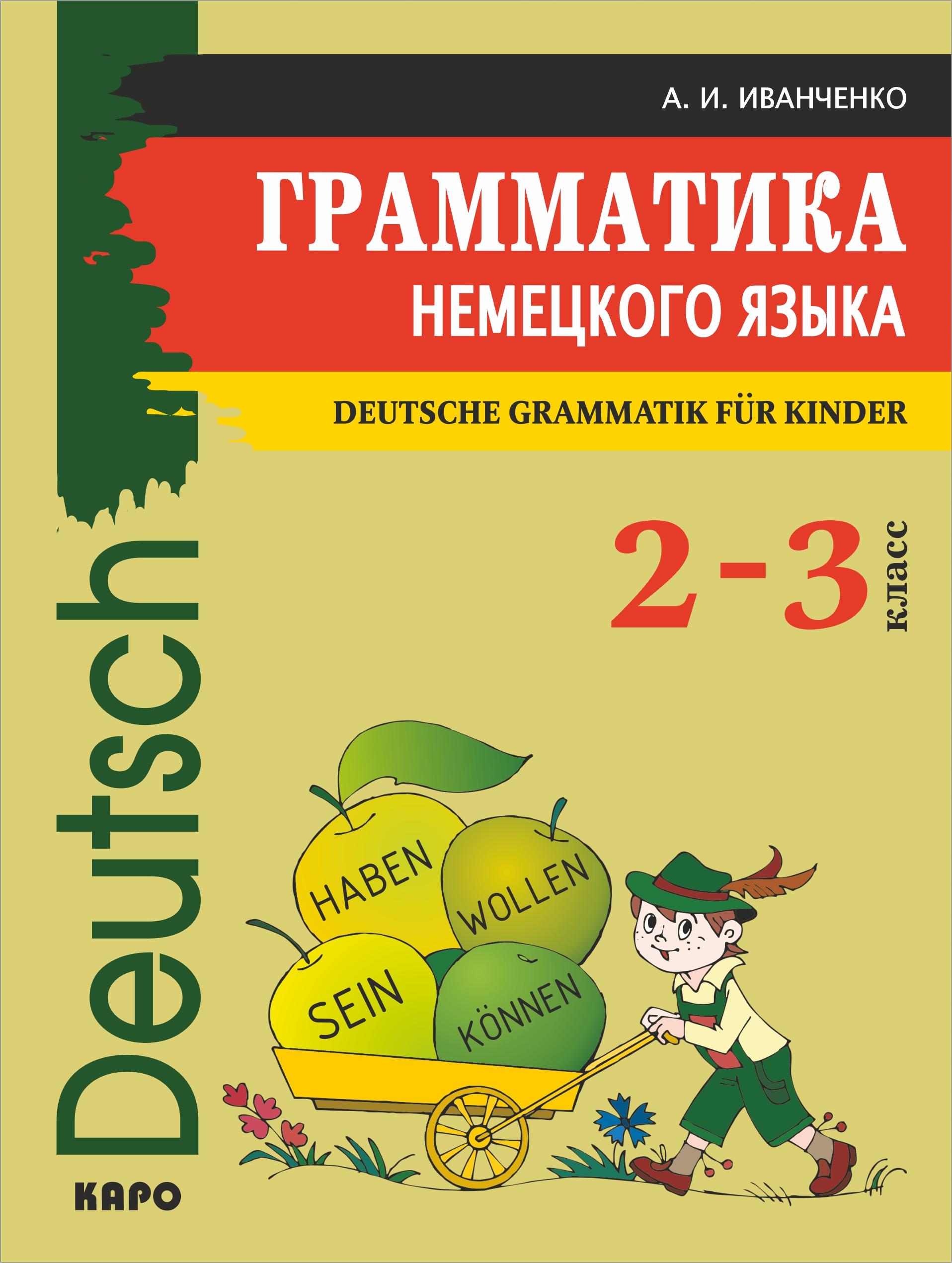 А. И. Иванченко Грамматика немецкого языка для младшего школьного возраста цены онлайн