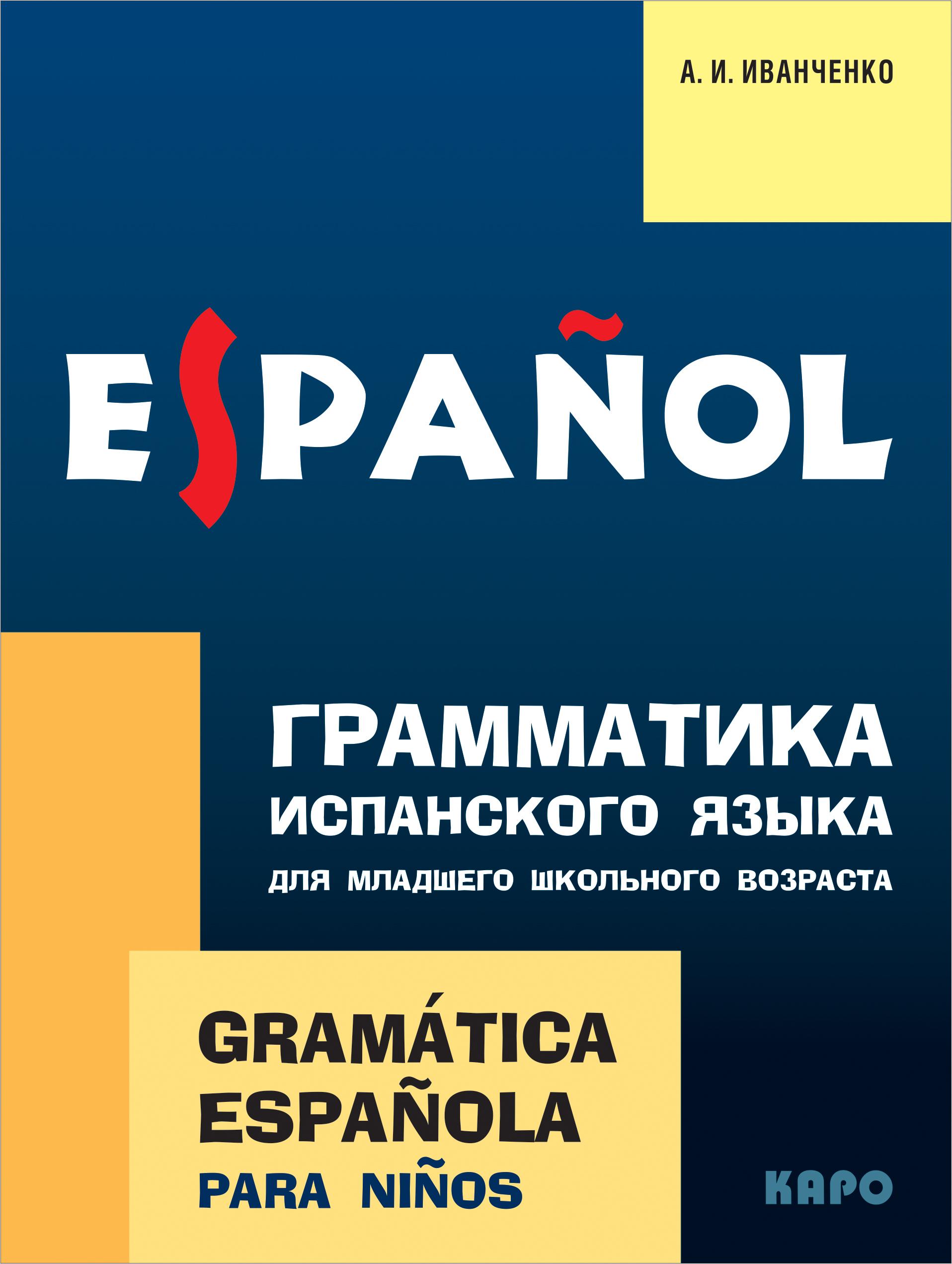 А. И. Иванченко Грамматика испанского языка для младшего школьного возраста цены онлайн