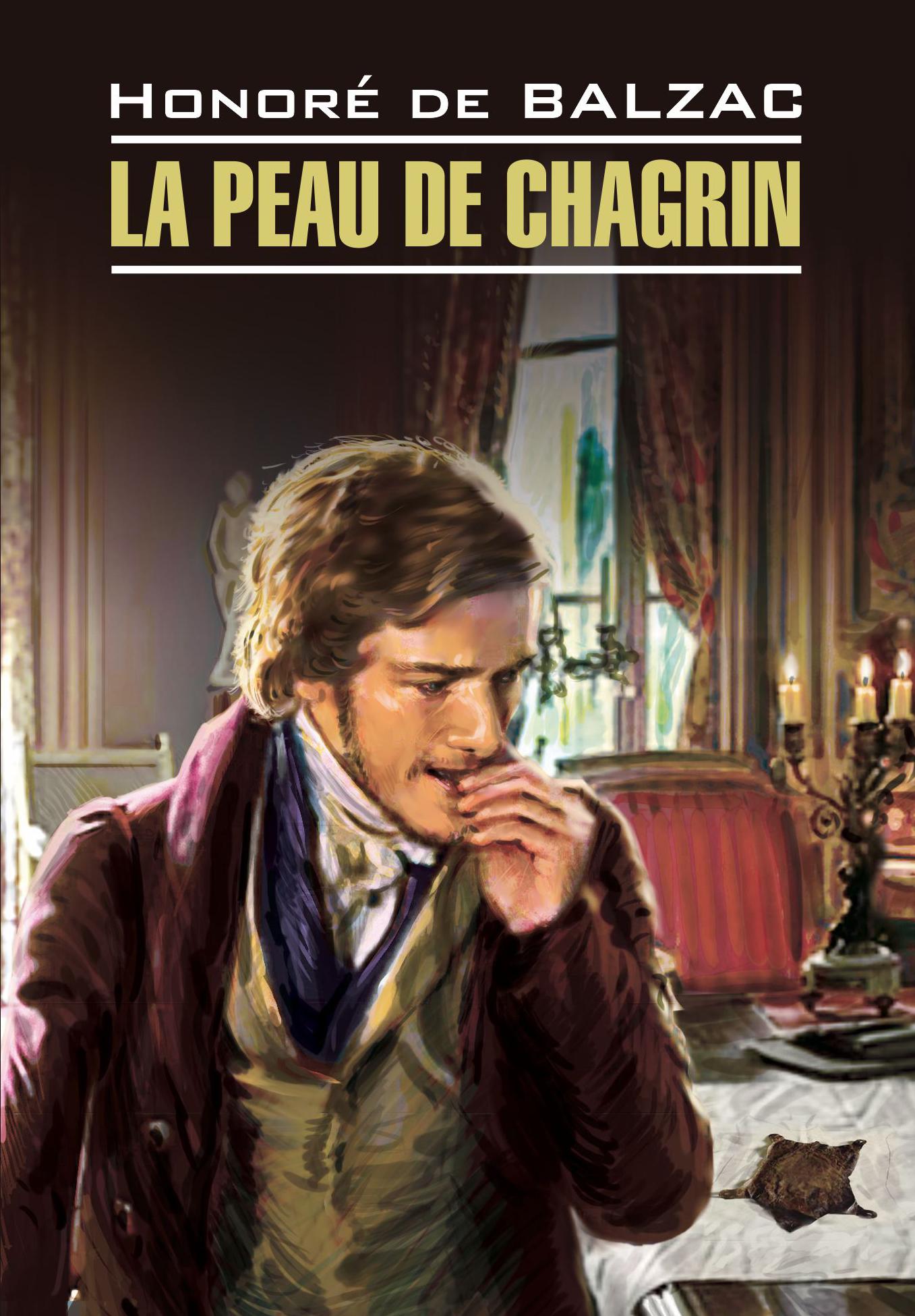Оноре де Бальзак Шагреневая кожа. для чтения на французском языке