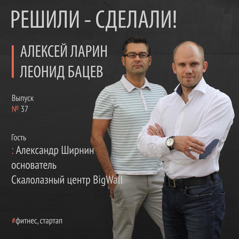 Алексей Ларин Александр Ширнин основатель скалолазного центра BigWall алексей ларин дмитрий плехов основатель проекта realmaster