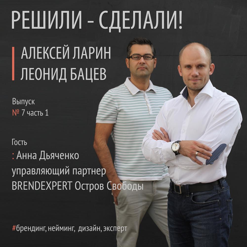Алексей Ларин Анна Дьяченко открывает секреты создания успешного бренда. Часть1