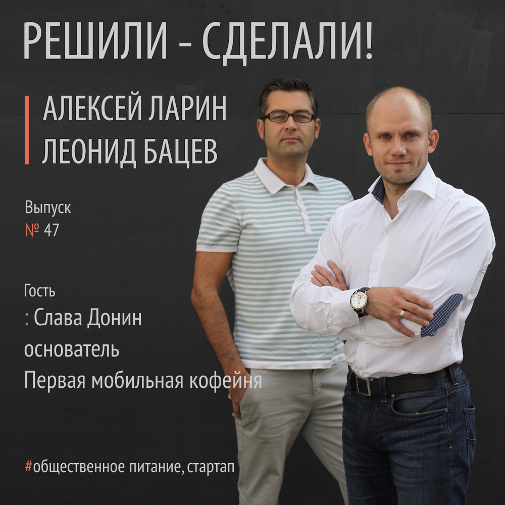 Алексей Ларин Слава Донин основатель первой мобильной кофейни вМоскве ян арт внятное руководство для обычного человека где как и на что взять деньги