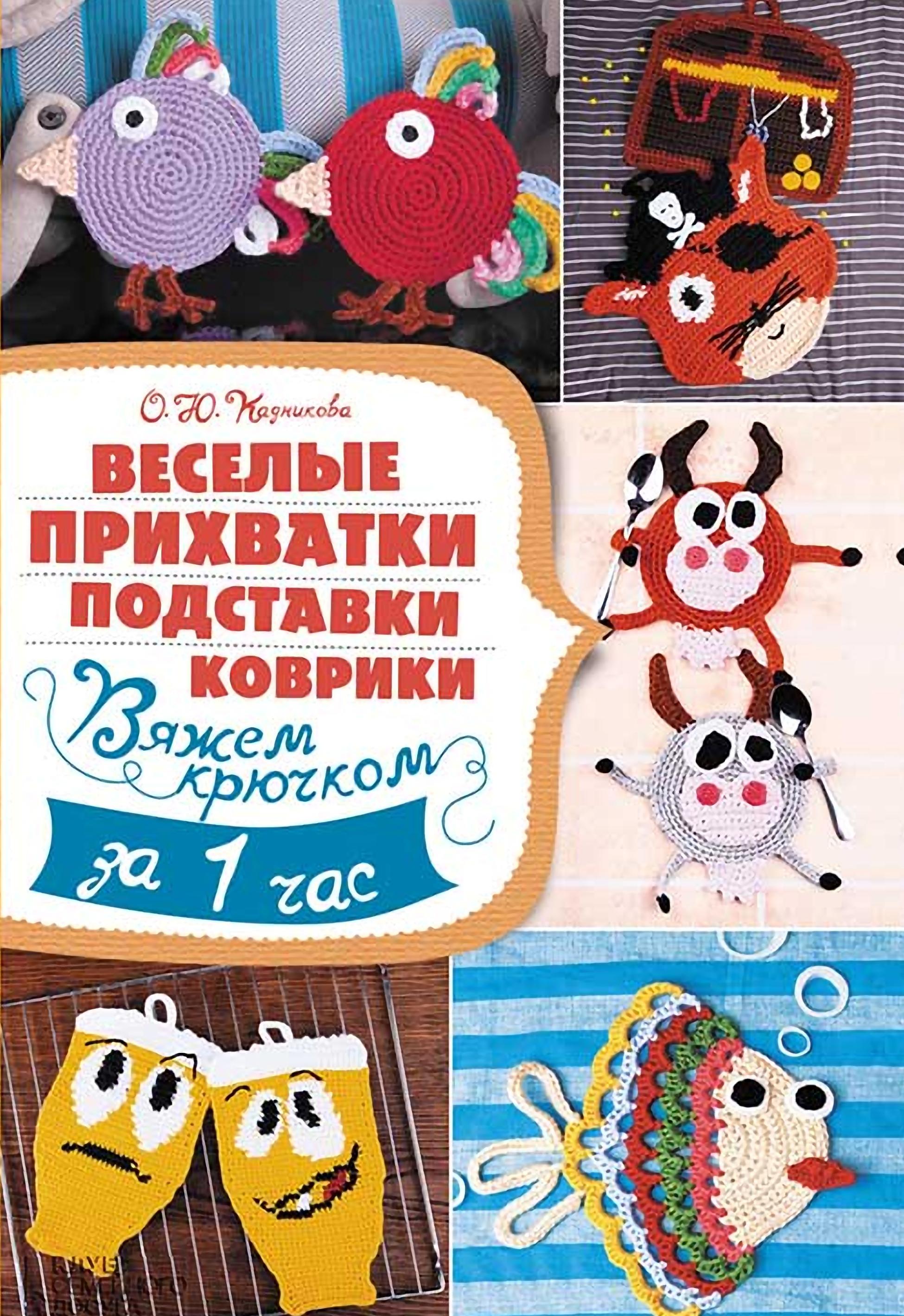 Ольга Кадникова Веселые прихватки, подставки, коврики. Вяжем крючком за 1 час