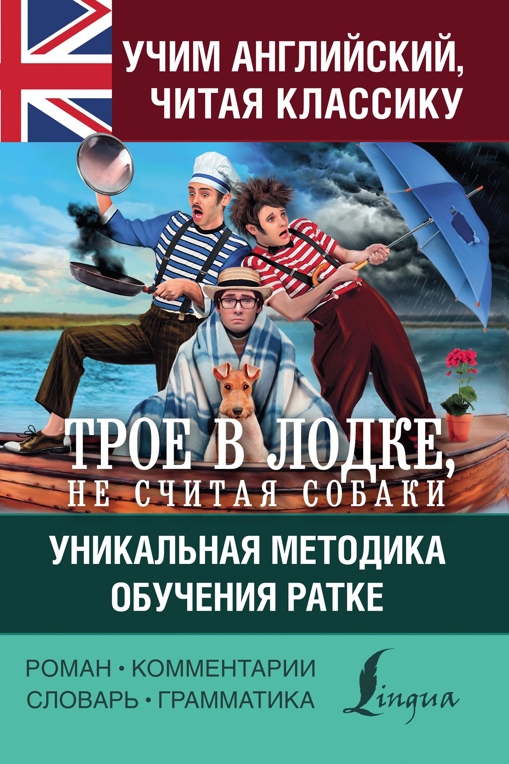 Джером Клапка Джером Учим английский с «Трое в лодке, не считая собаки». Уникальная методика обучения Ратке джером к дж трое в лодке не считая собаки уникальная методика обучения ратке