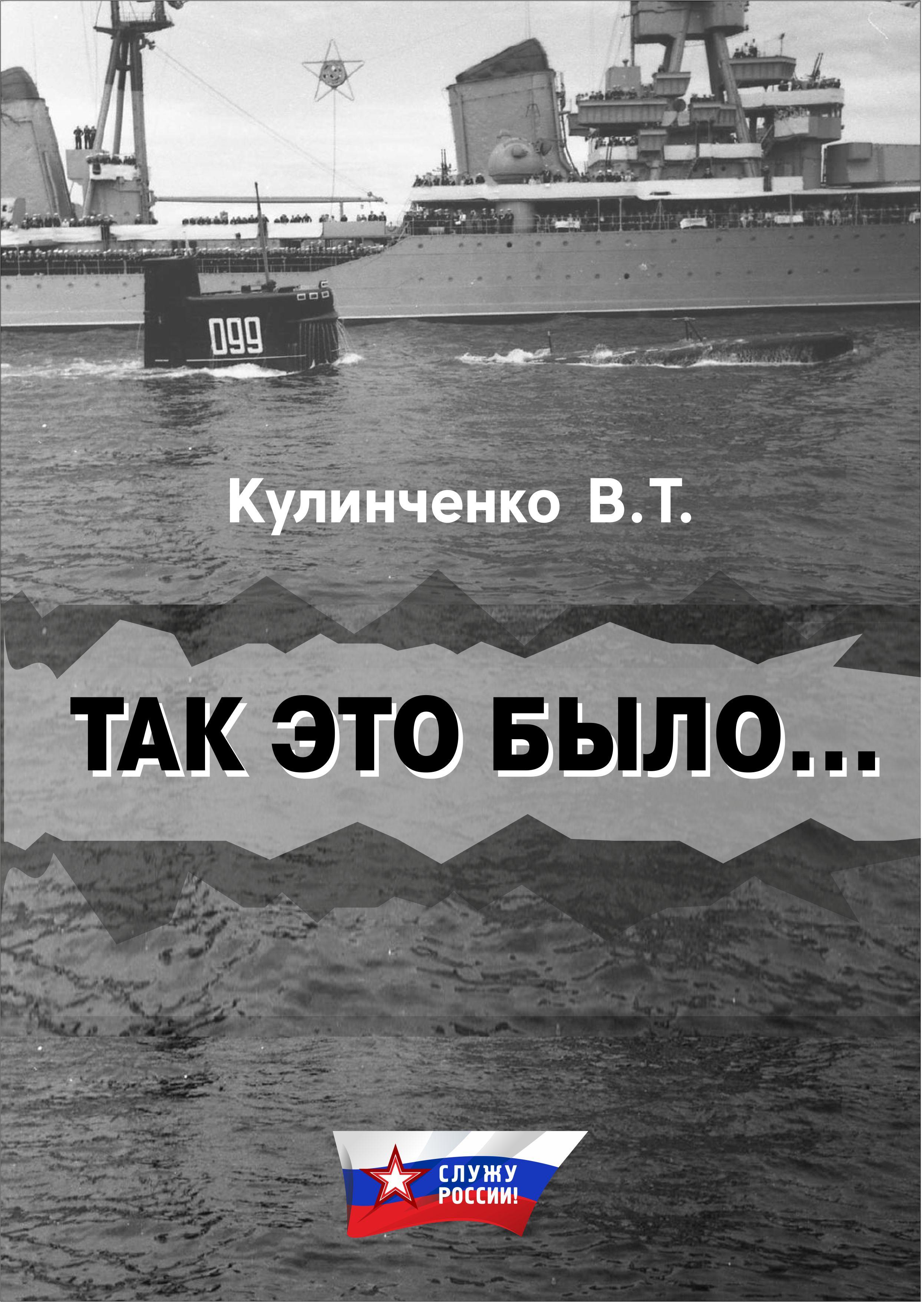 цена Вадим Кулинченко Так это было… онлайн в 2017 году