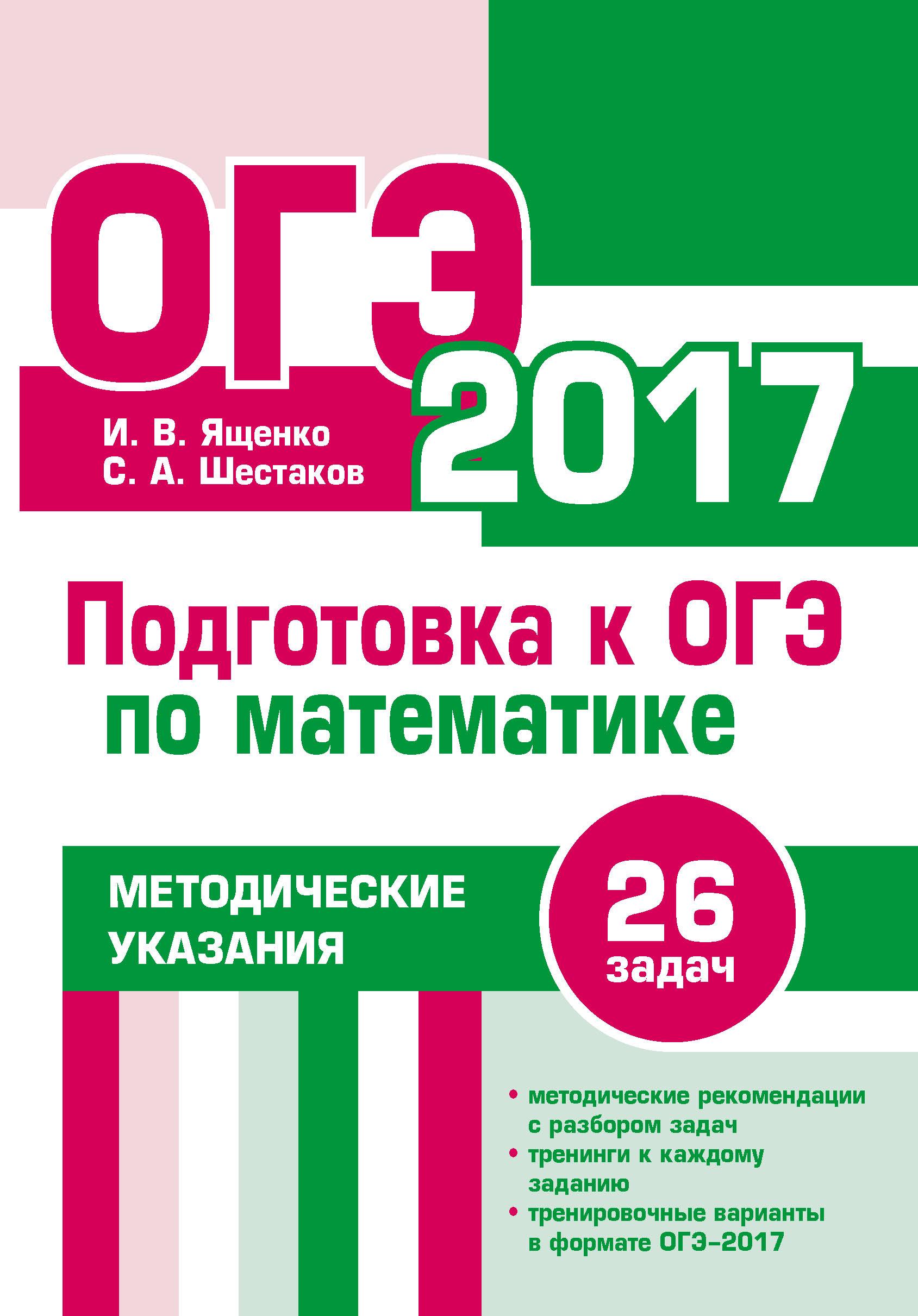 И. В. Ященко Подготовка к ОГЭ по математике в 2017 году. Методические указания