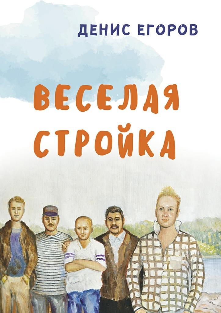 Денис Егоров Веселая стройка любимый я обещаю тебе уровень 2 чеки для исполнения желаний