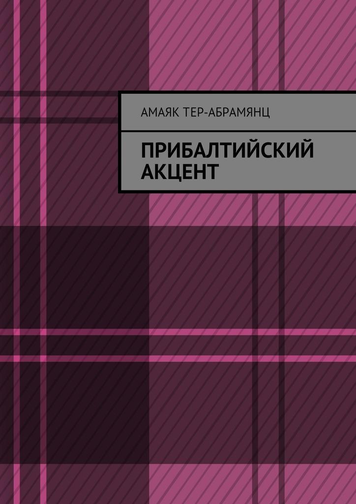 Амаяк Павлович Тер-Абрамянц Прибалтийский акцент амаяк тер абрамянц вожидании ковчега