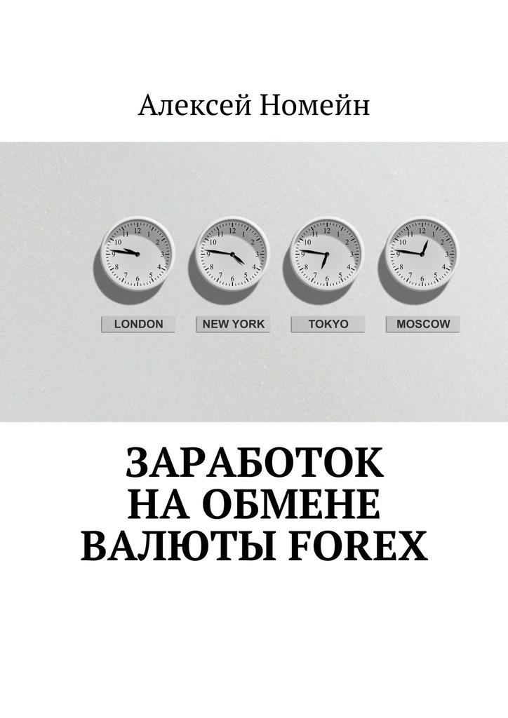 Алексей Номейн Заработок наобмене валюты Forex алексей номейн заработок наyoutube дорвеях