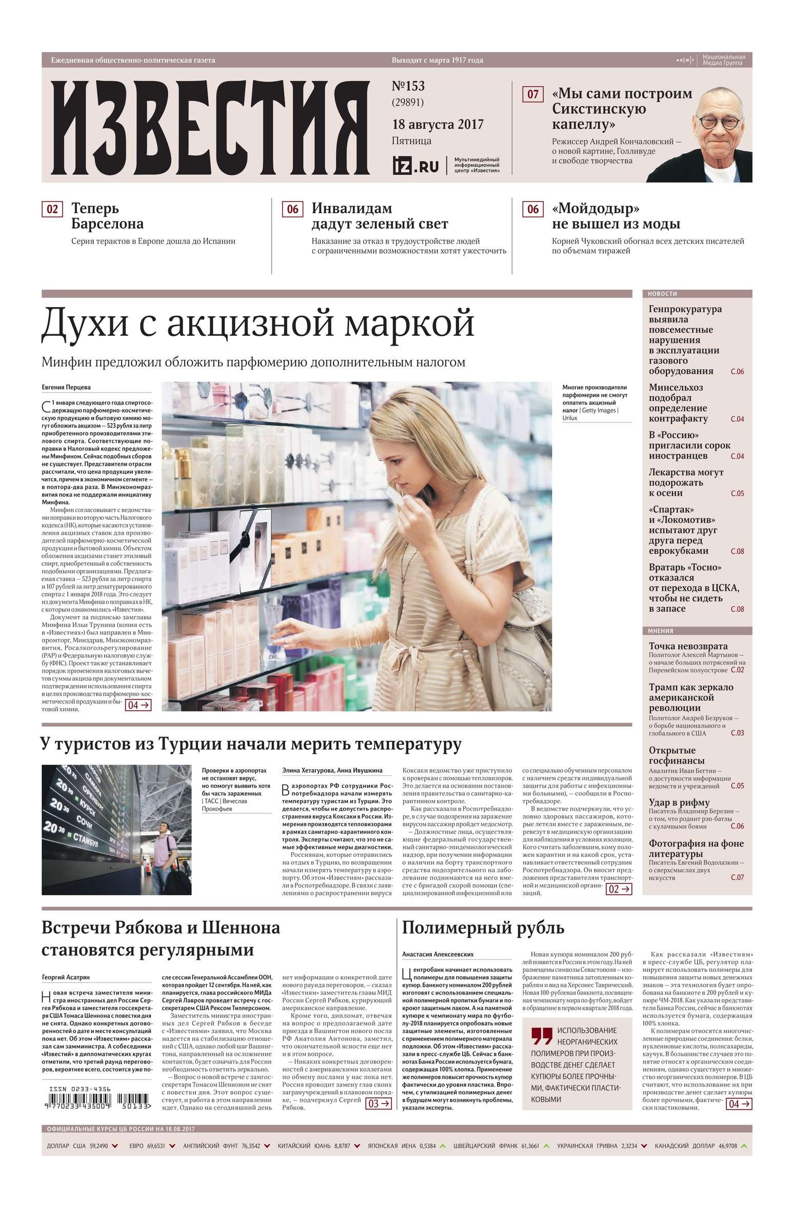 Редакция газеты Известия Известия 153-2017 цена