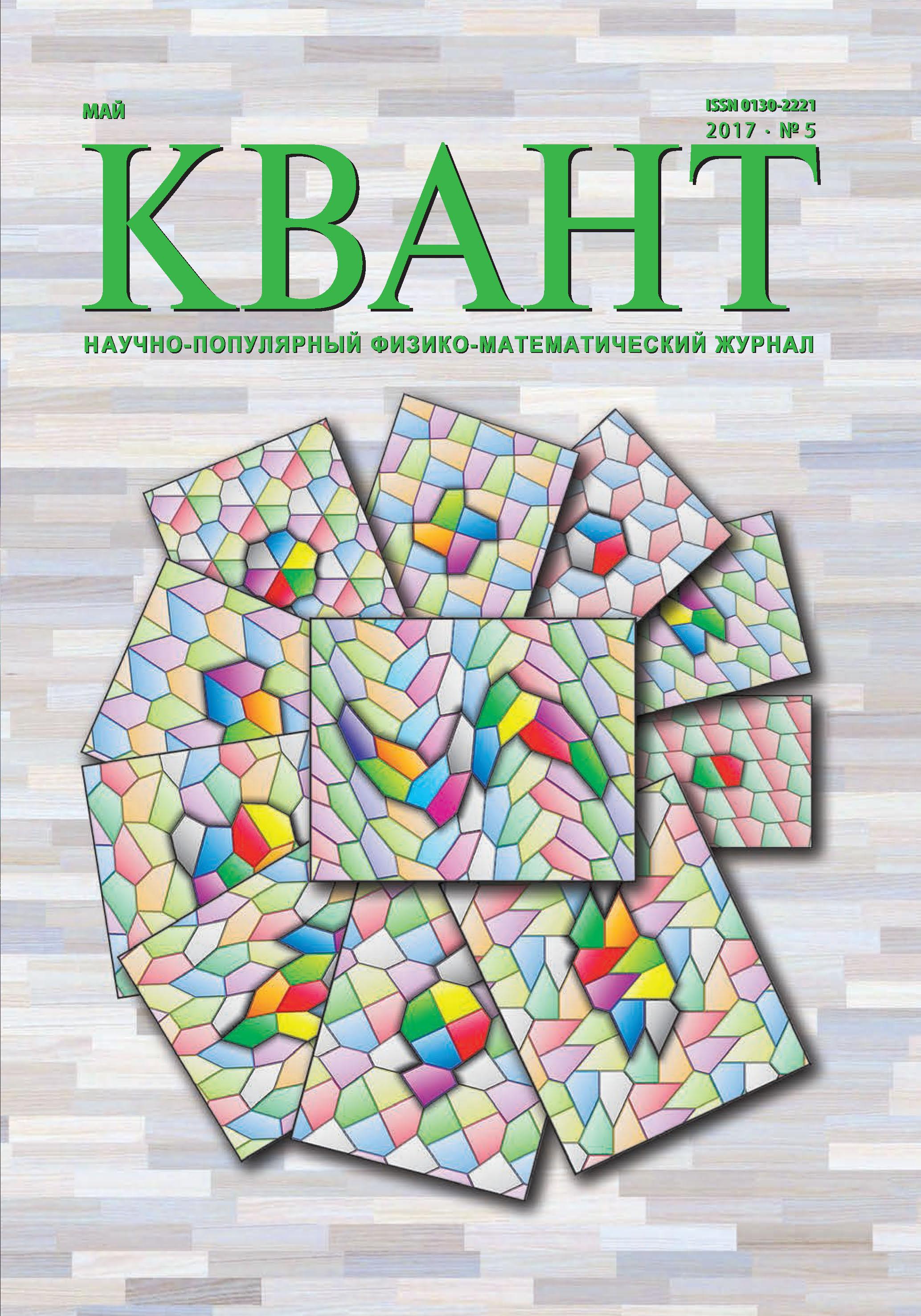 Отсутствует Квант. Научно-популярный физико-математический журнал. №05/2017 front pocket buttoned denim jumpsuit