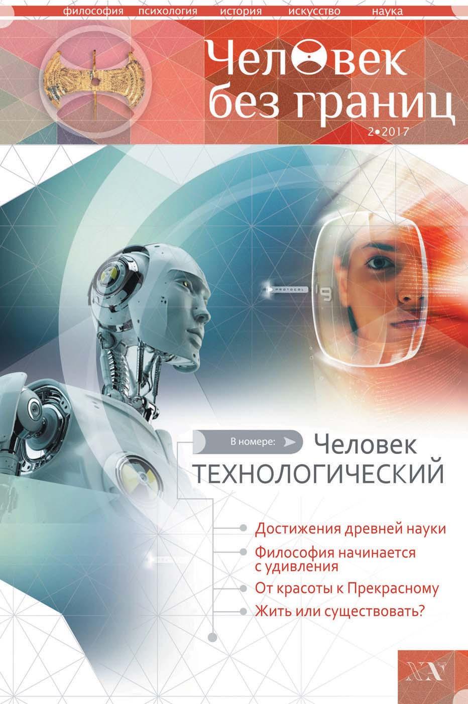 Отсутствует Журнал «Человек без границ» №2 (77) 2017 арман кишкембаев лирика без границ часть 2