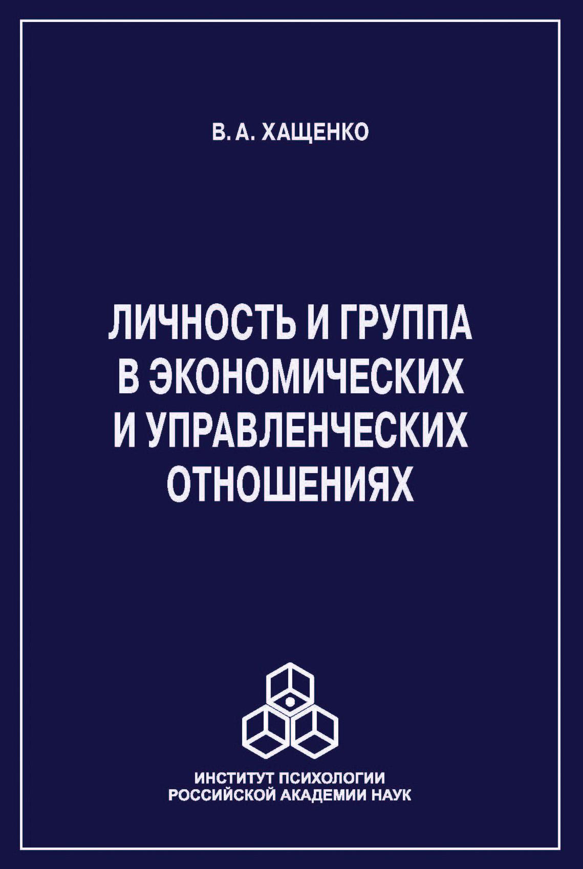 Валерий Хащенко Личность и группа в системе экономических и управленческих отношений методические вопросы исследования экономики океана
