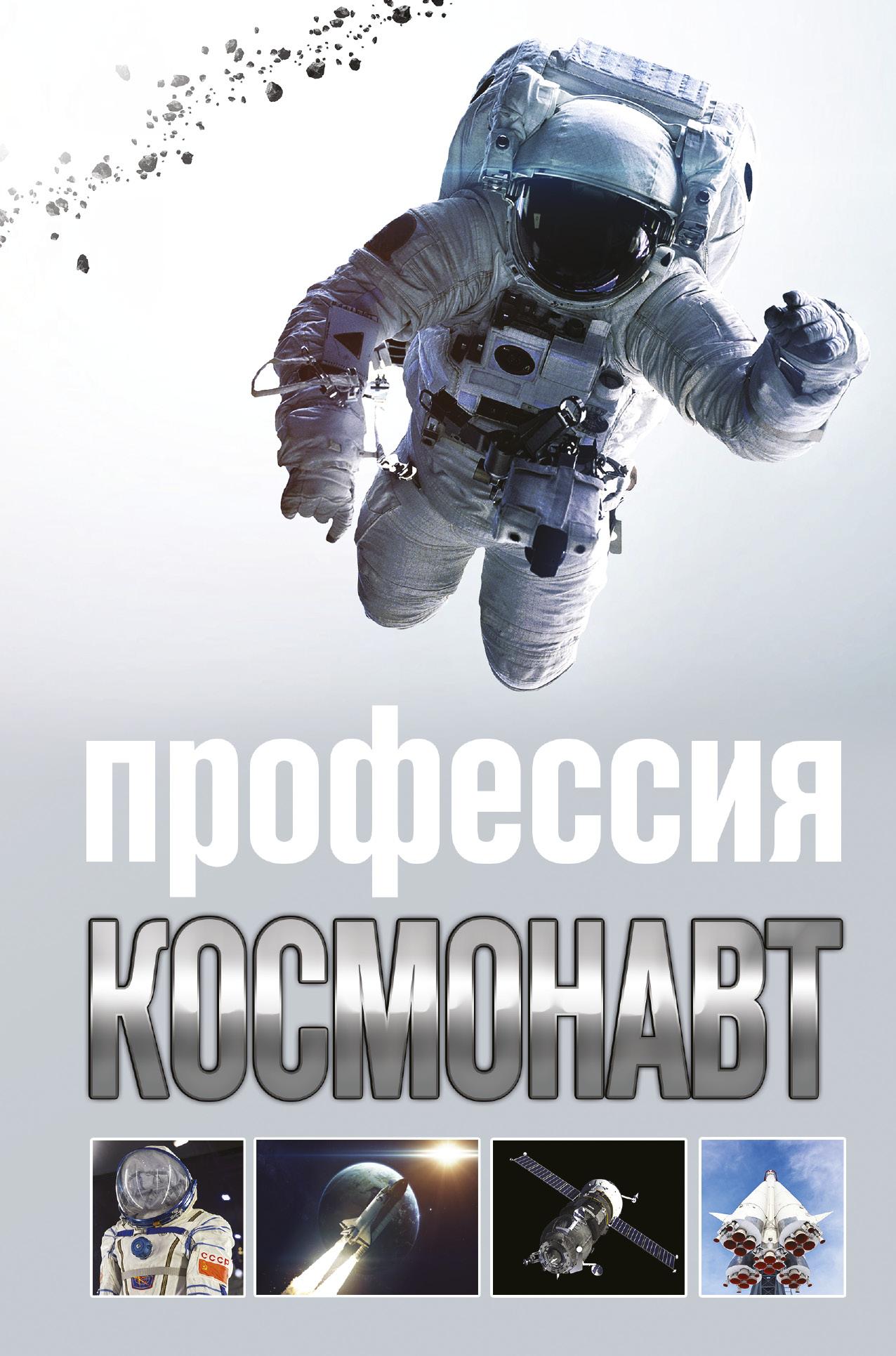 Фото - Алексей Стейнерт Профессия космонавт замочная скважина hongxing hardware 304
