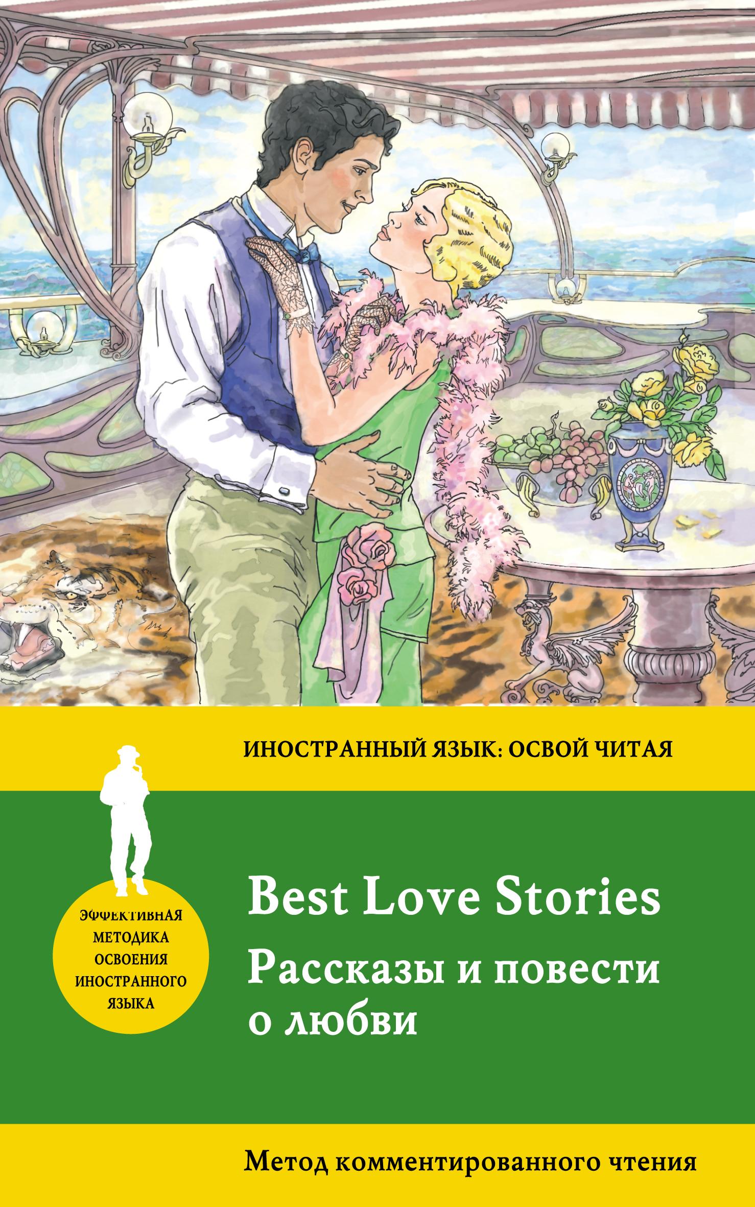 rasskazy i povesti o lyubvi best love stories metod kommentirovannogo chteniya