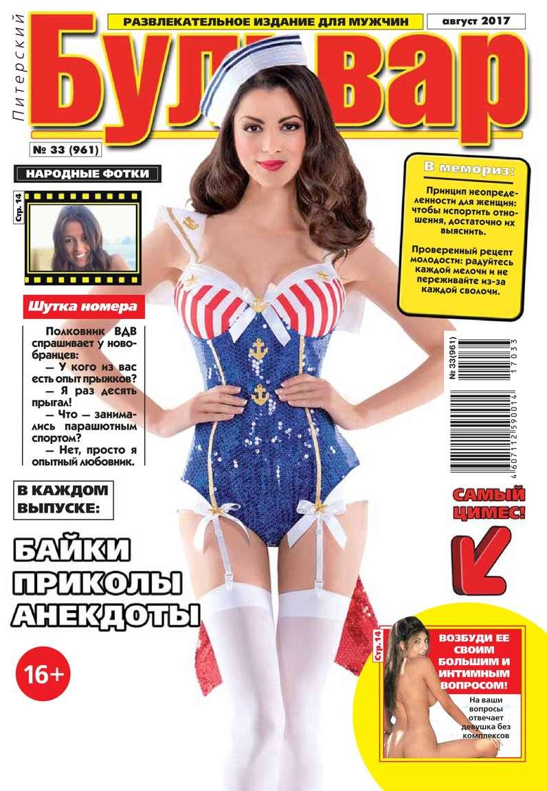 цена на Редакция газеты Питерский Бульвар Питерский Бульвар 33-2017