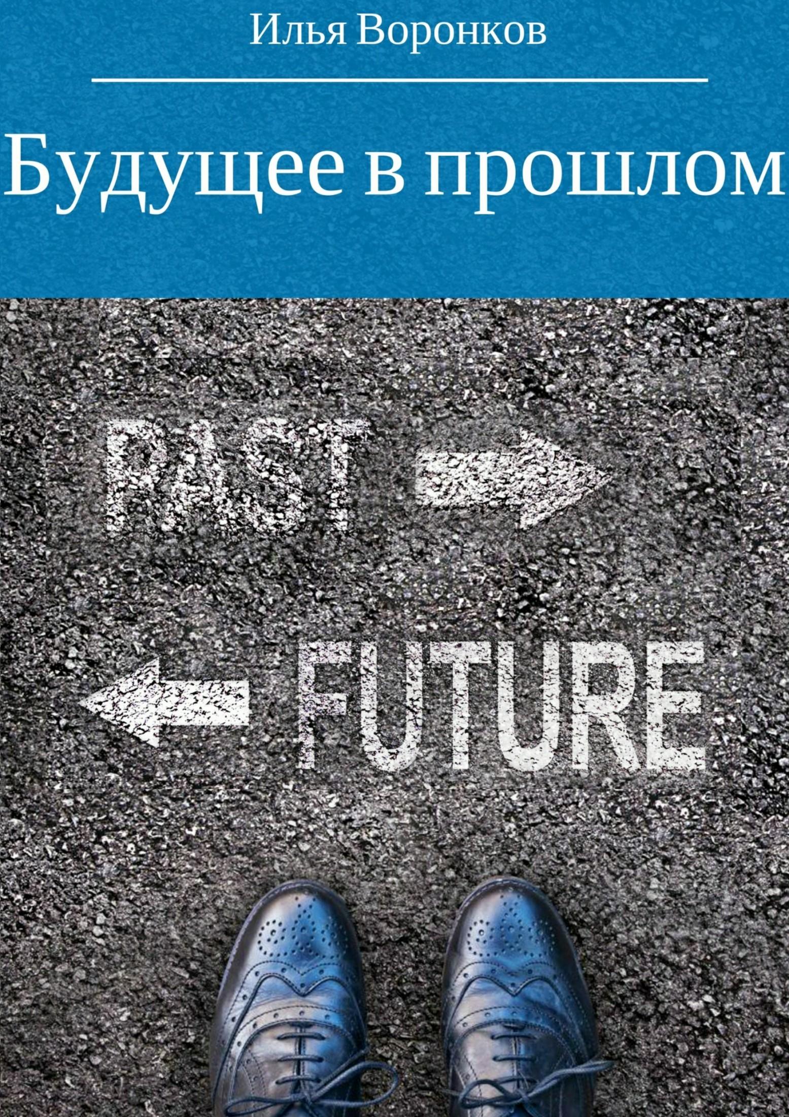 цена на Илья Сергеевич Воронков Будущее в прошлом