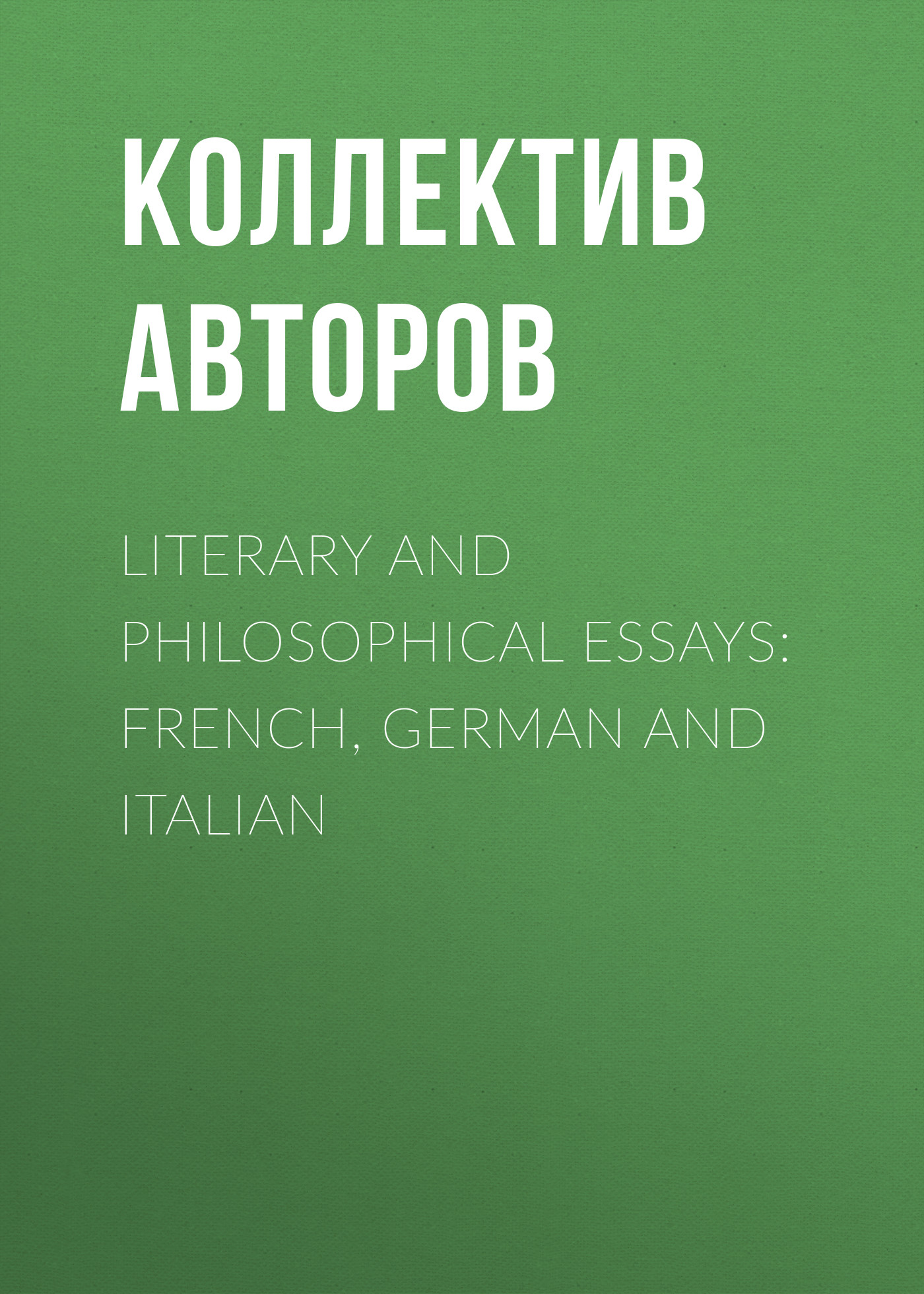 Фото - Коллектив авторов Literary and Philosophical Essays: French, German and Italian cedric watts reshaping shakespeare and later literary essays