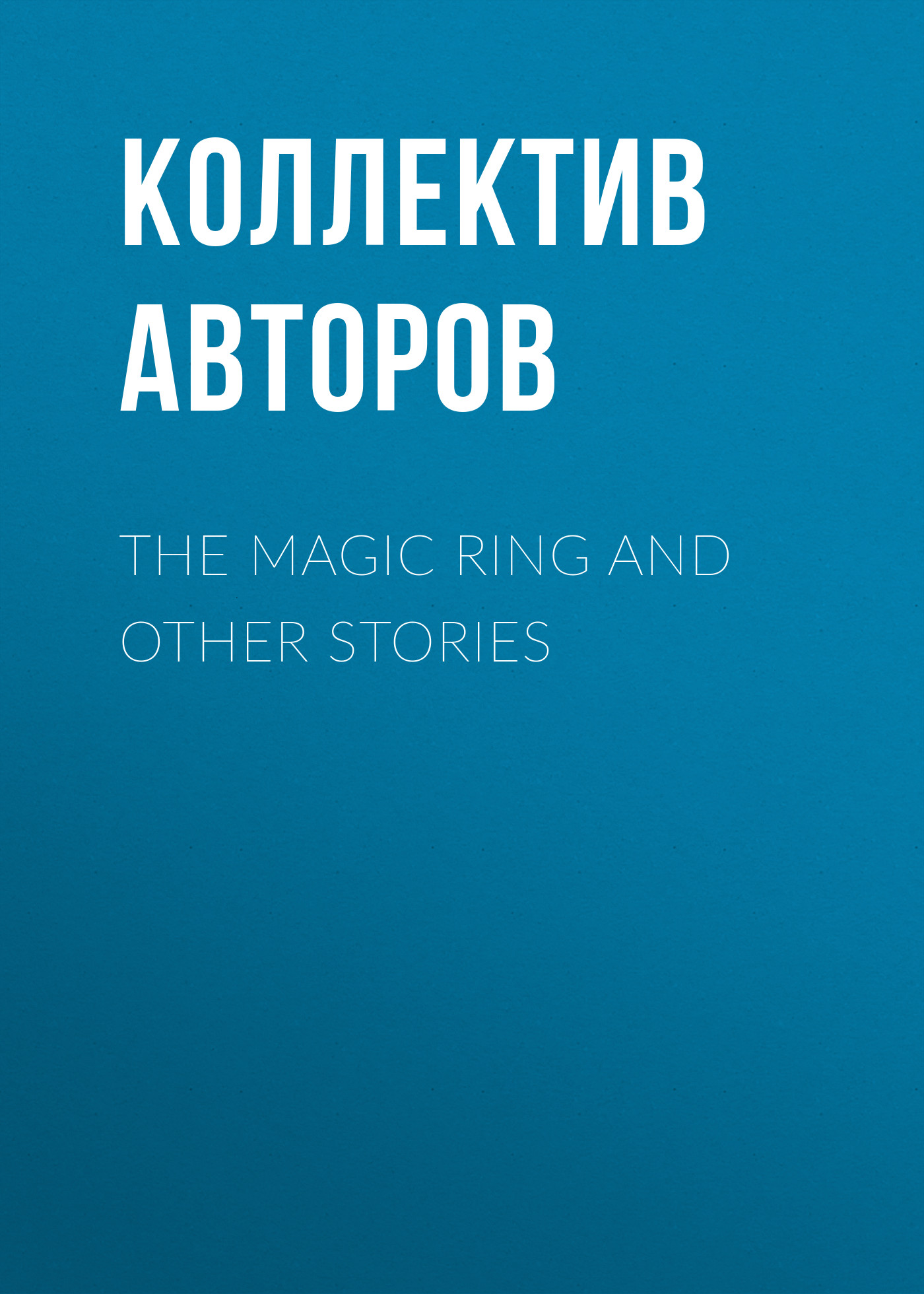 Коллектив авторов The Magic Ring and Other Stories