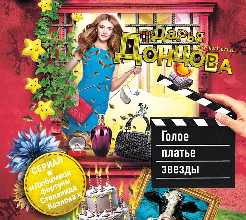 Дарья Донцова Голое платье звезды донцова д голое платье звезды