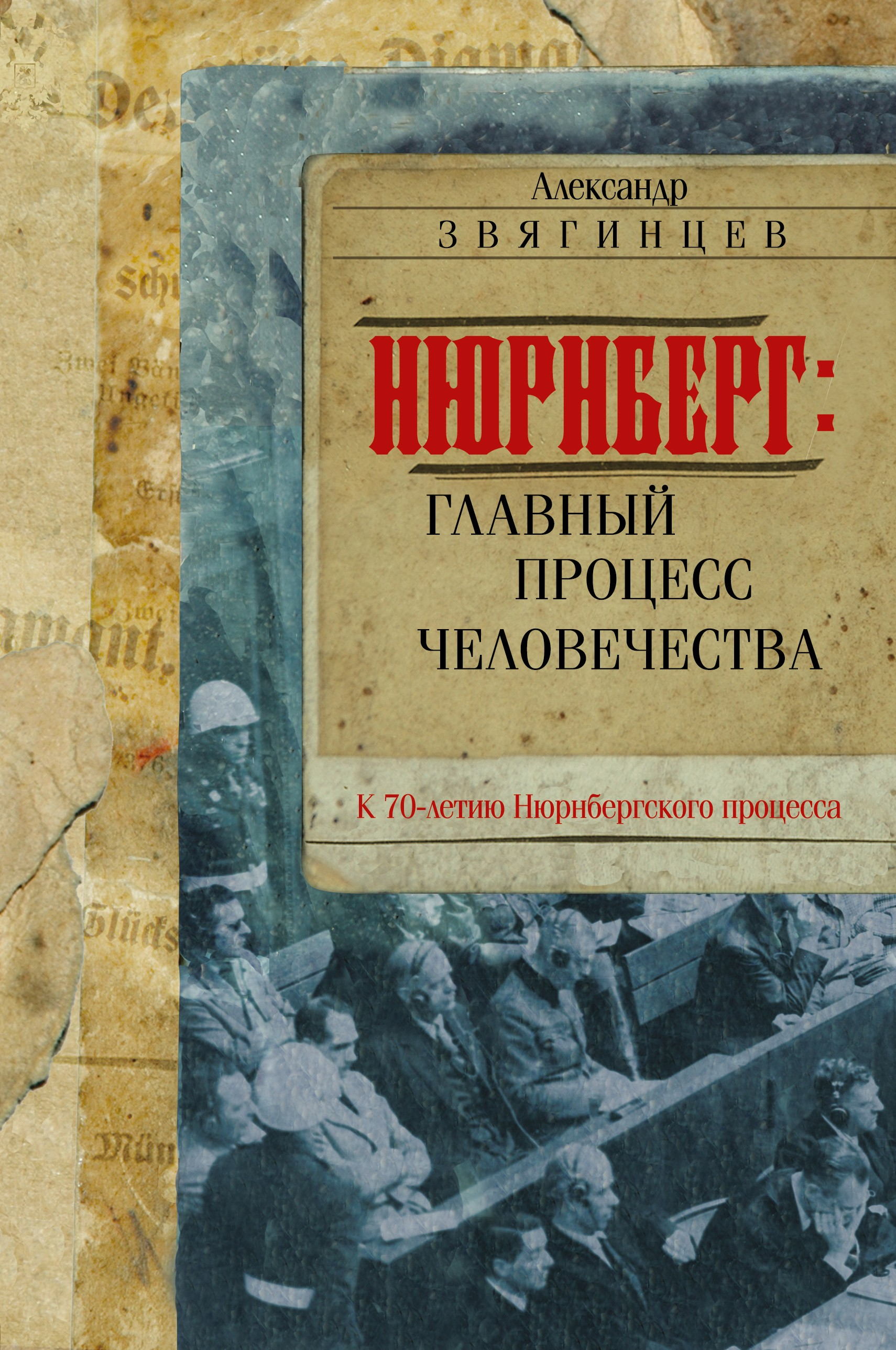 Александр Звягинцев Нюрнберг. Главный процесс человечества