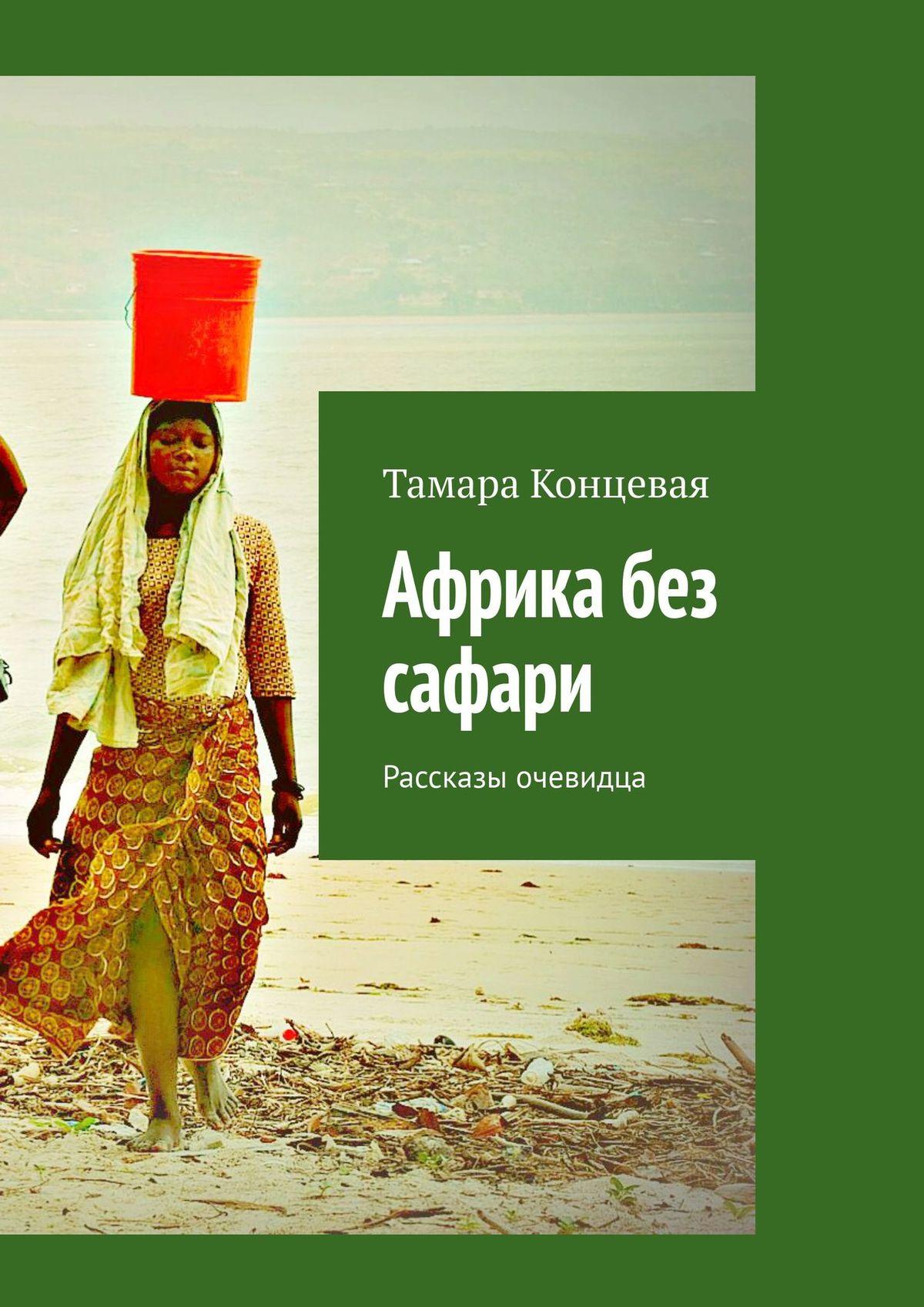 afrika bez safari priklyuchencheskaya povest