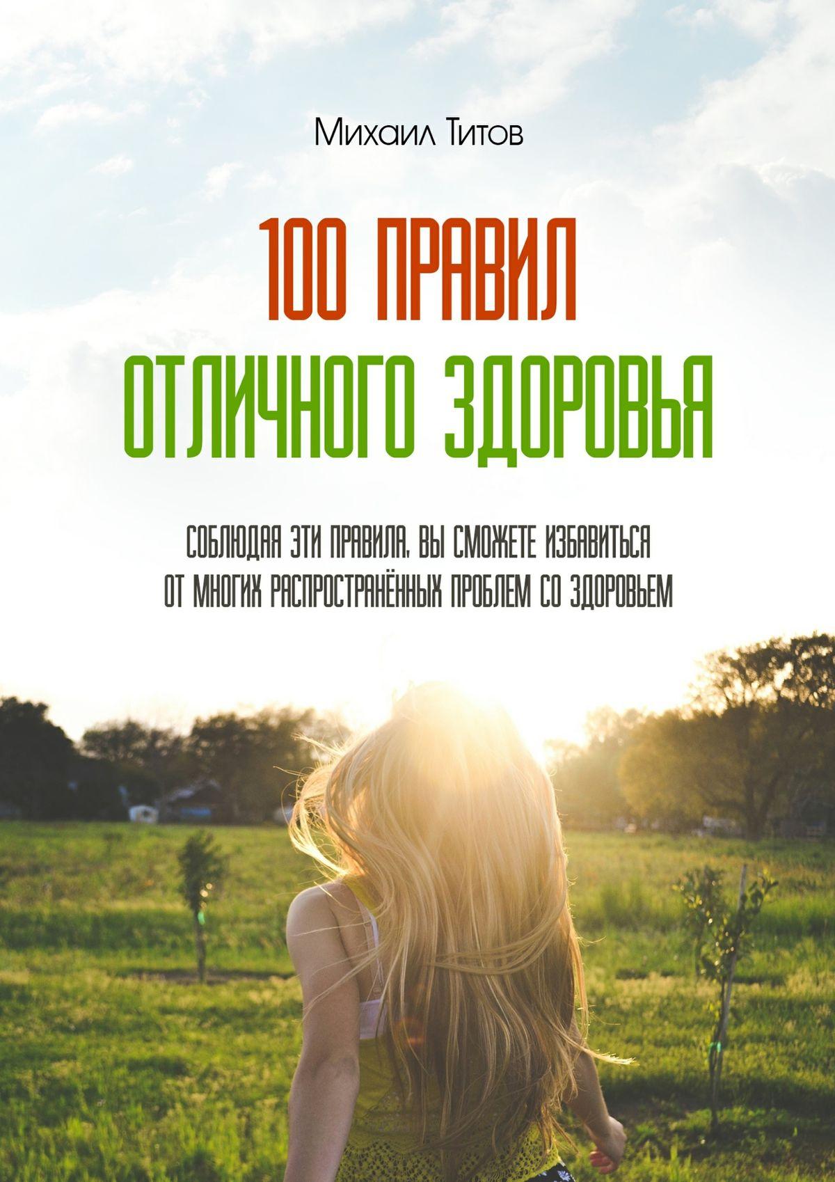 Михаил Титов 100правил отличного здоровья