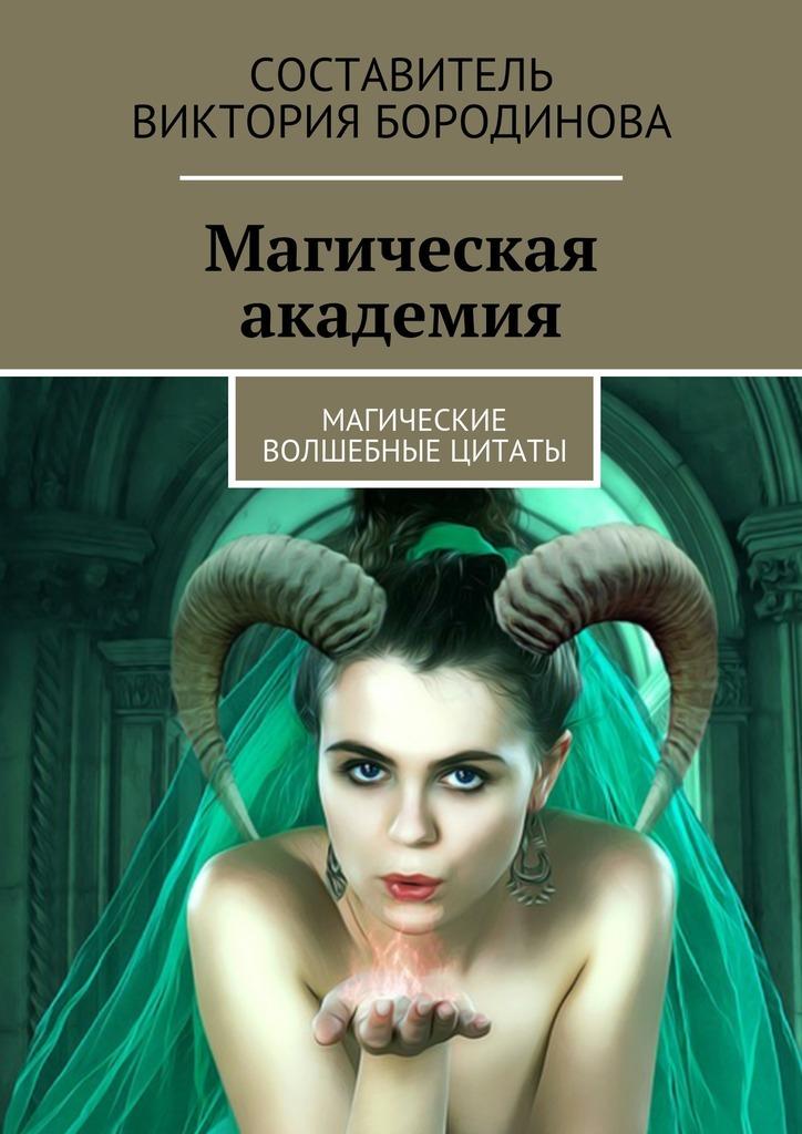 Виктория Александровна Бородинова Магическая академия. Магические волшебные цитаты