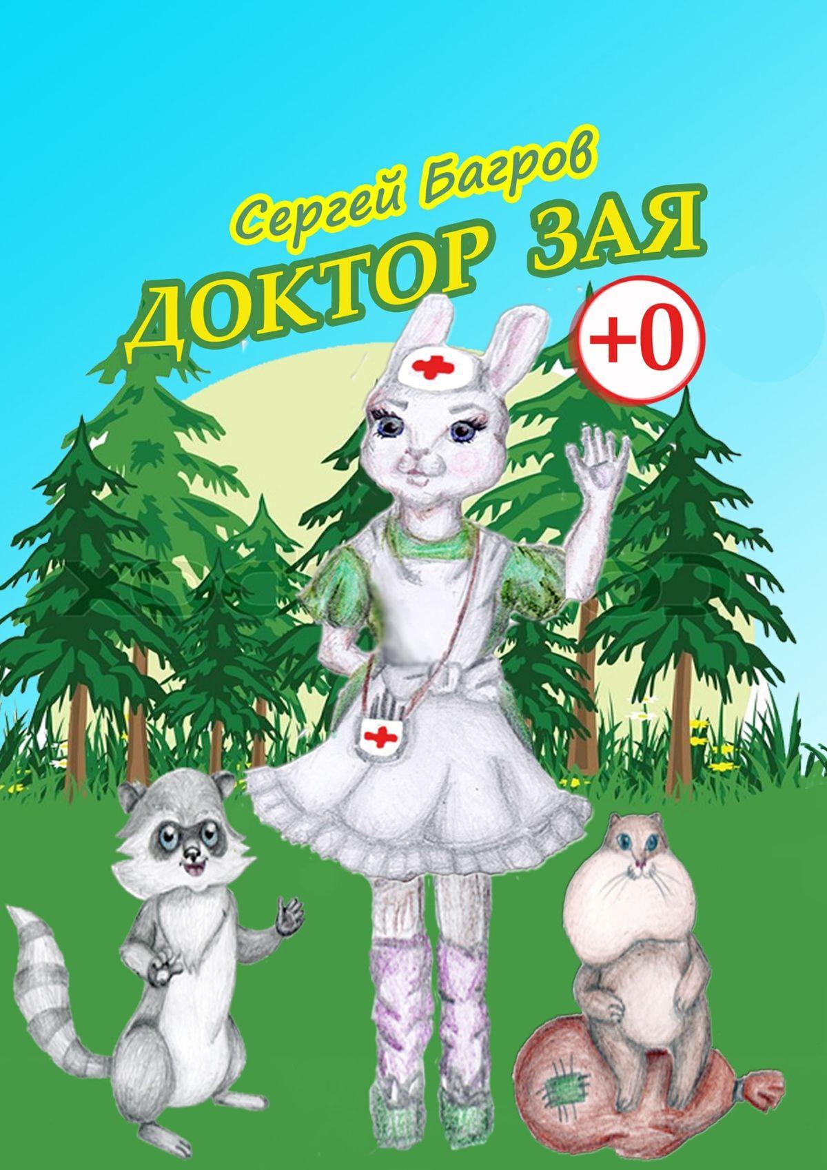 Сергей Багров ДокторЗая. Сказка в стихах do 518магнит люблю зая