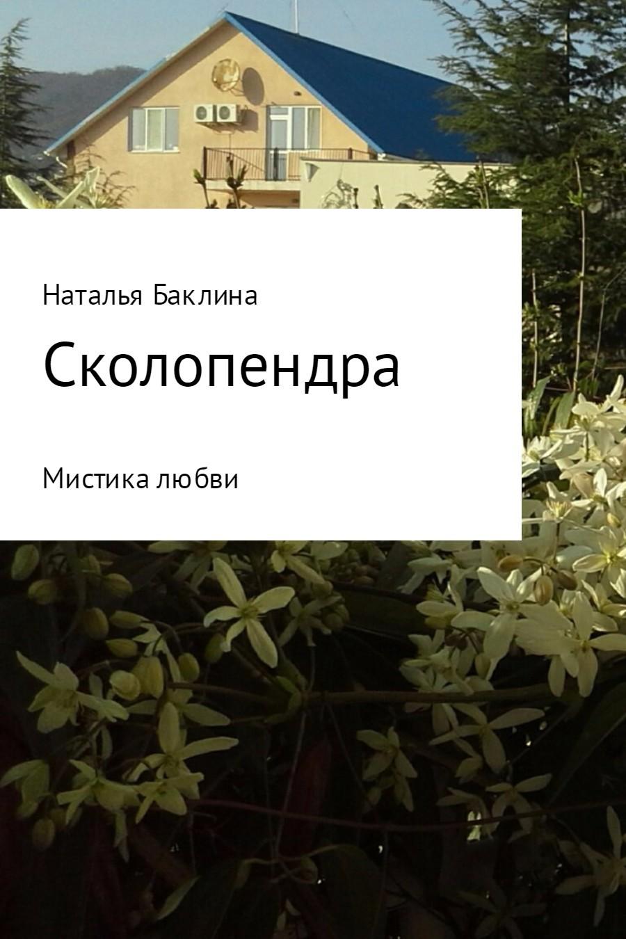 Фото - Наталья Баклина Сколопендра а а боровков эргодичность и устойчивость случайных процессов