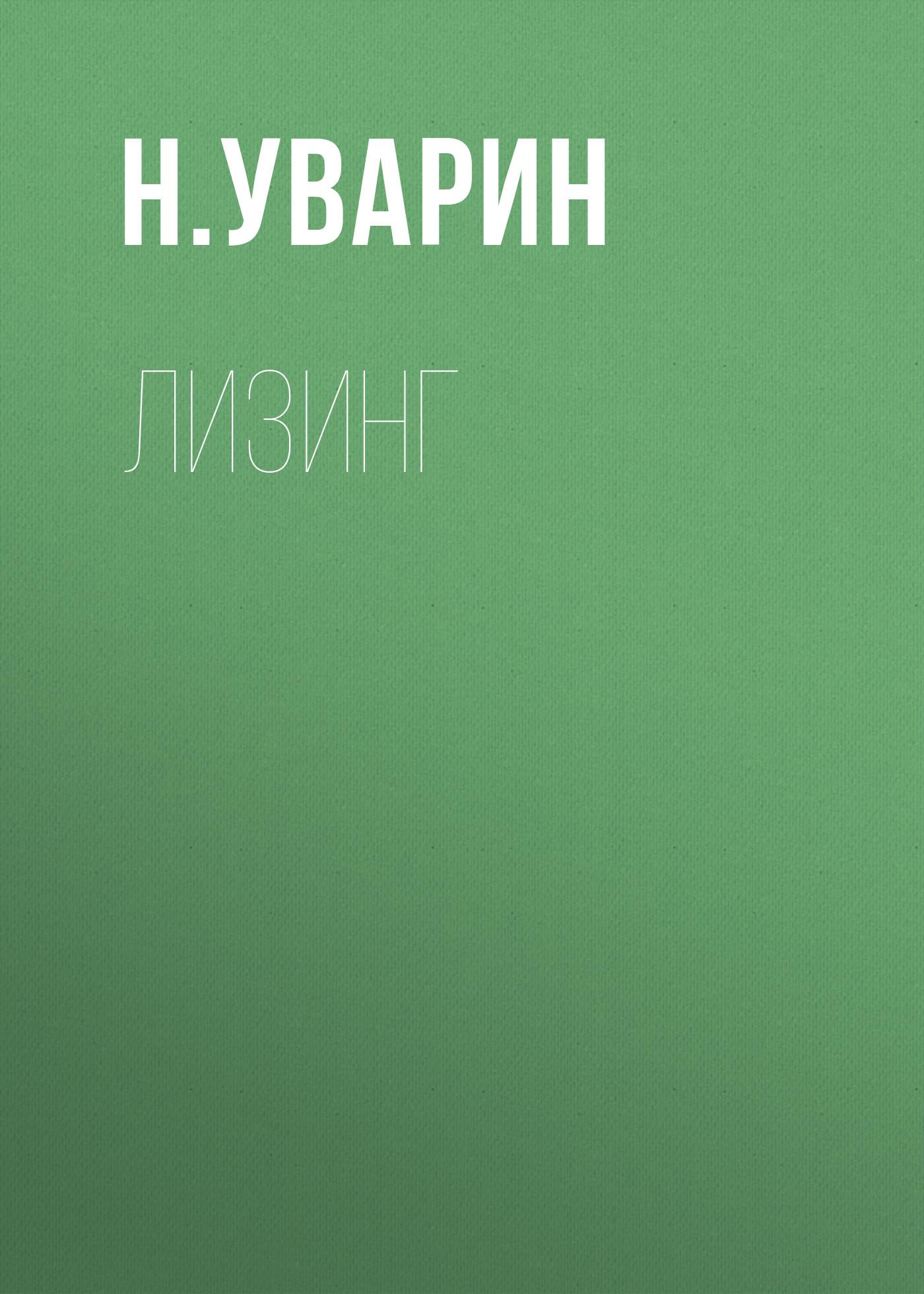 Н. Л. Уварин Лизинг