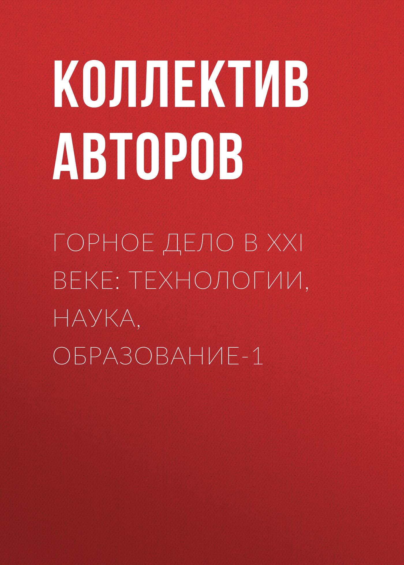 Коллектив авторов Горное дело в XXI веке: технологии, наука, образование-1