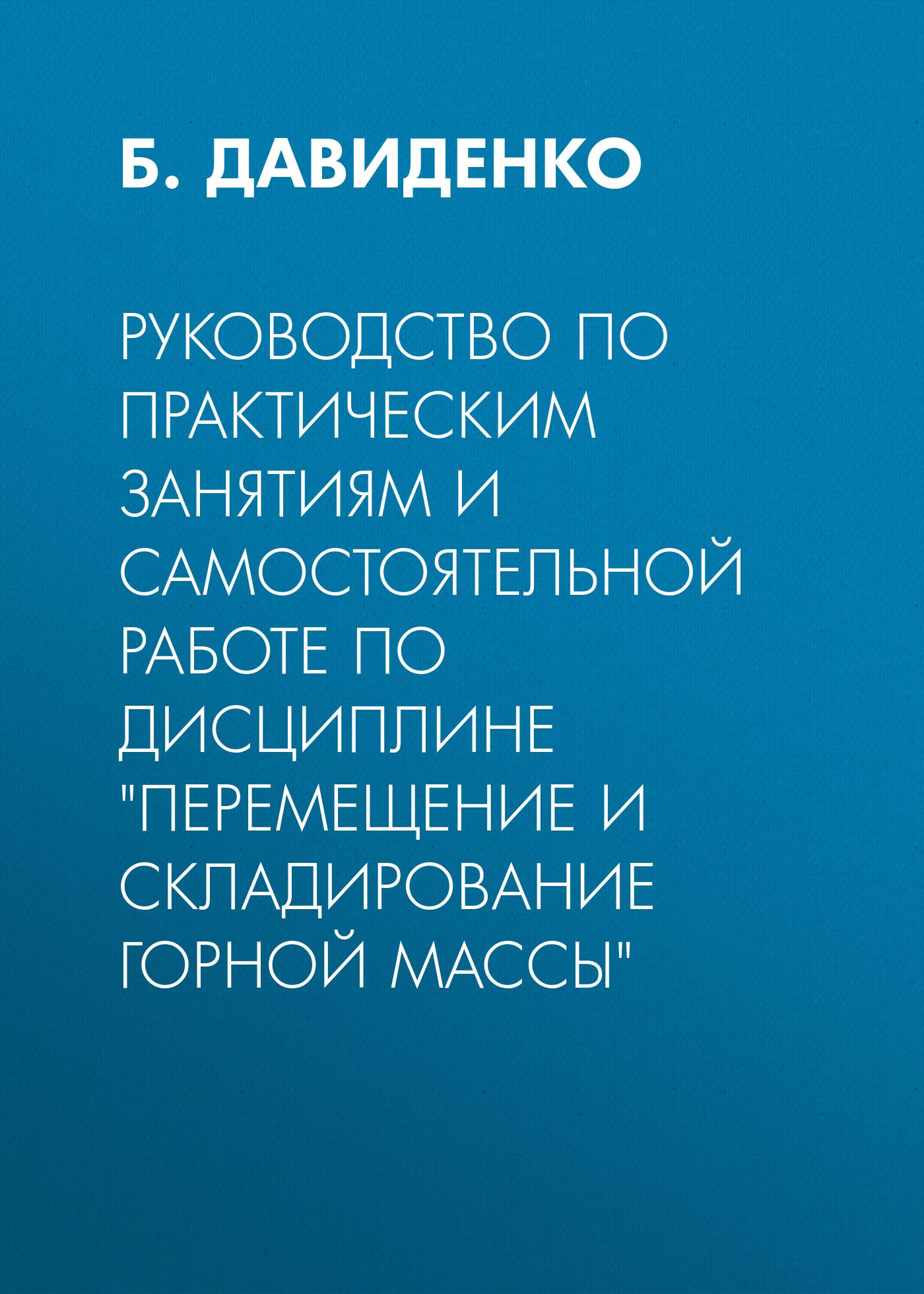 Б. Давиденко Руководство по практическим занятиям и самостоятельной работе по дисциплине «Перемещение и складирование горной массы»