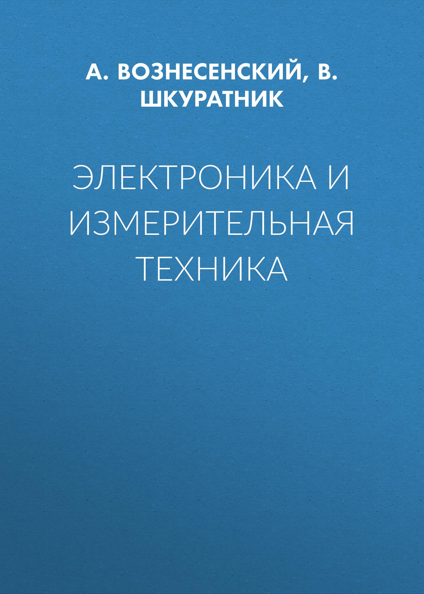 А. С. Вознесенский Электроника и измерительная техника