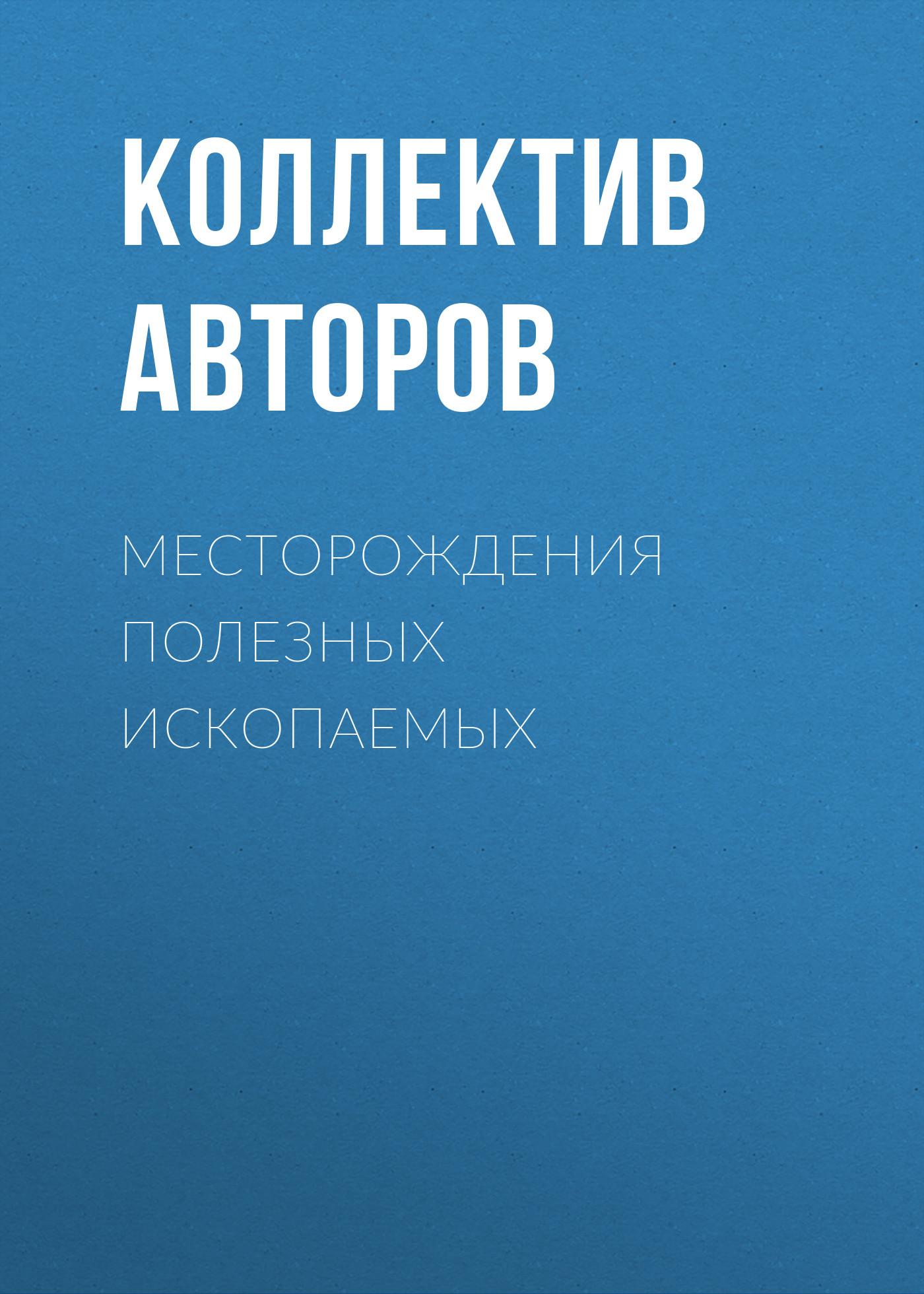 Коллектив авторов Месторождения полезных ископаемых